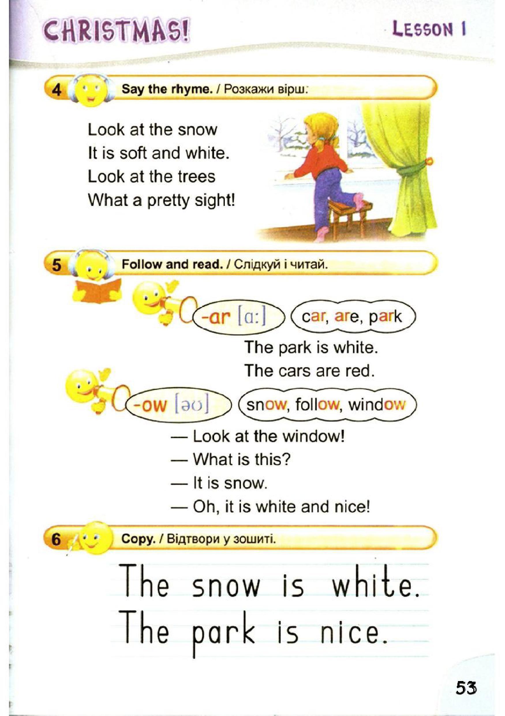 тема з англійської мови 2 клас - 0050