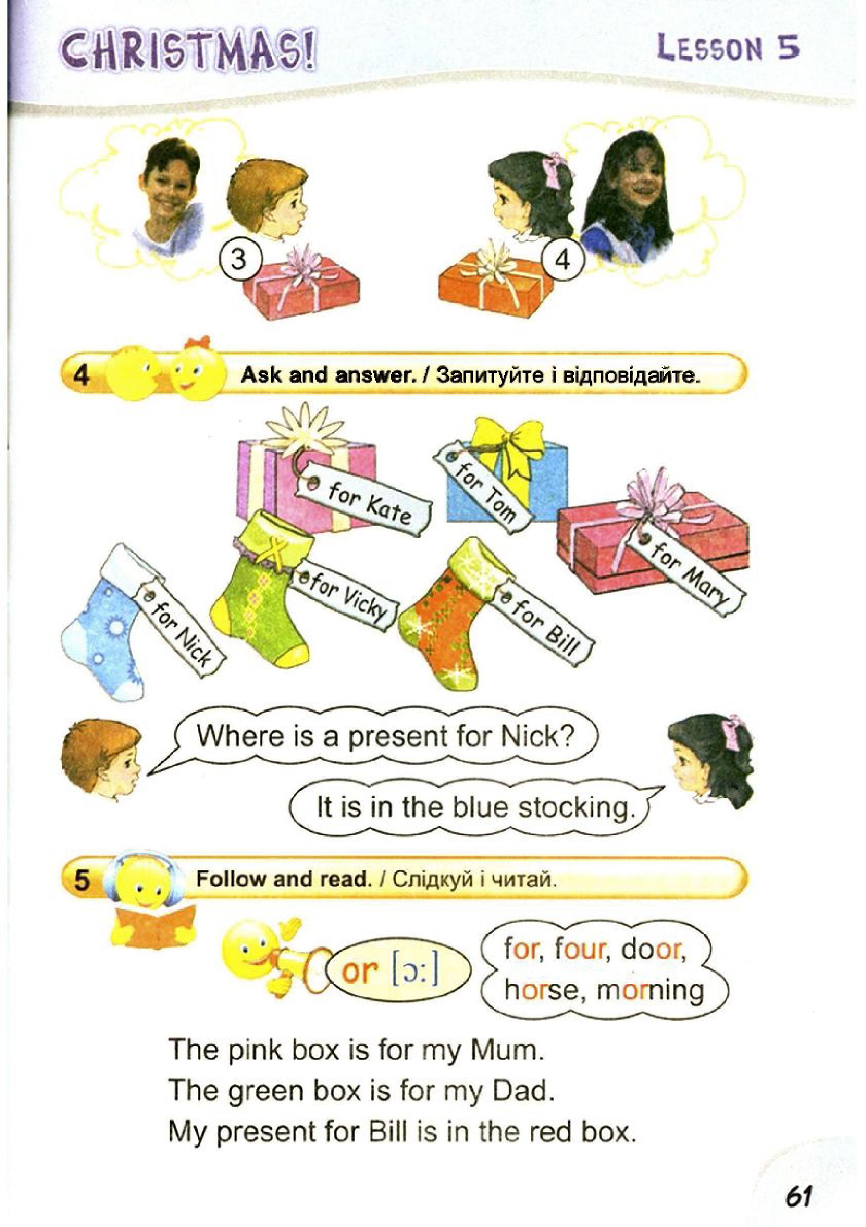 тема з англійської мови 2 клас - 0058