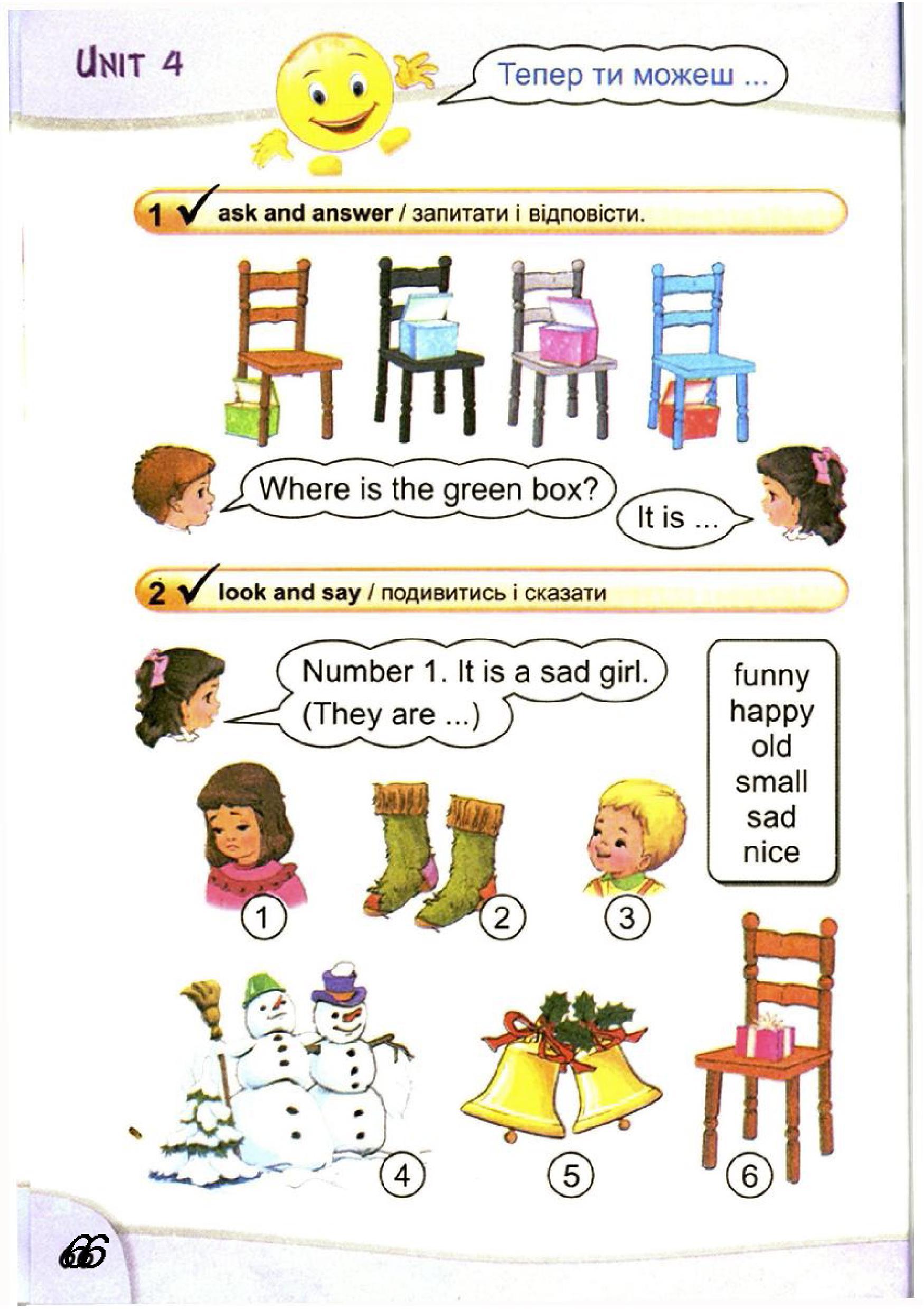 тема з англійської мови 2 клас - 0063