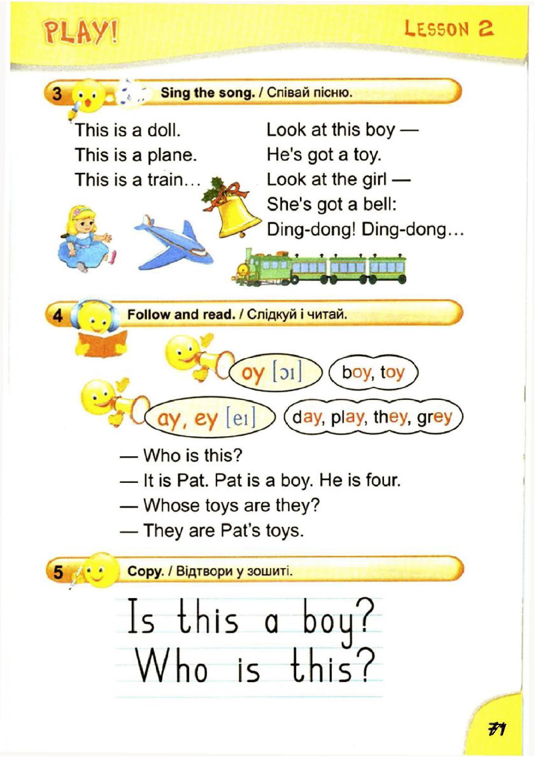 тема з англійської мови 2 клас - 0068