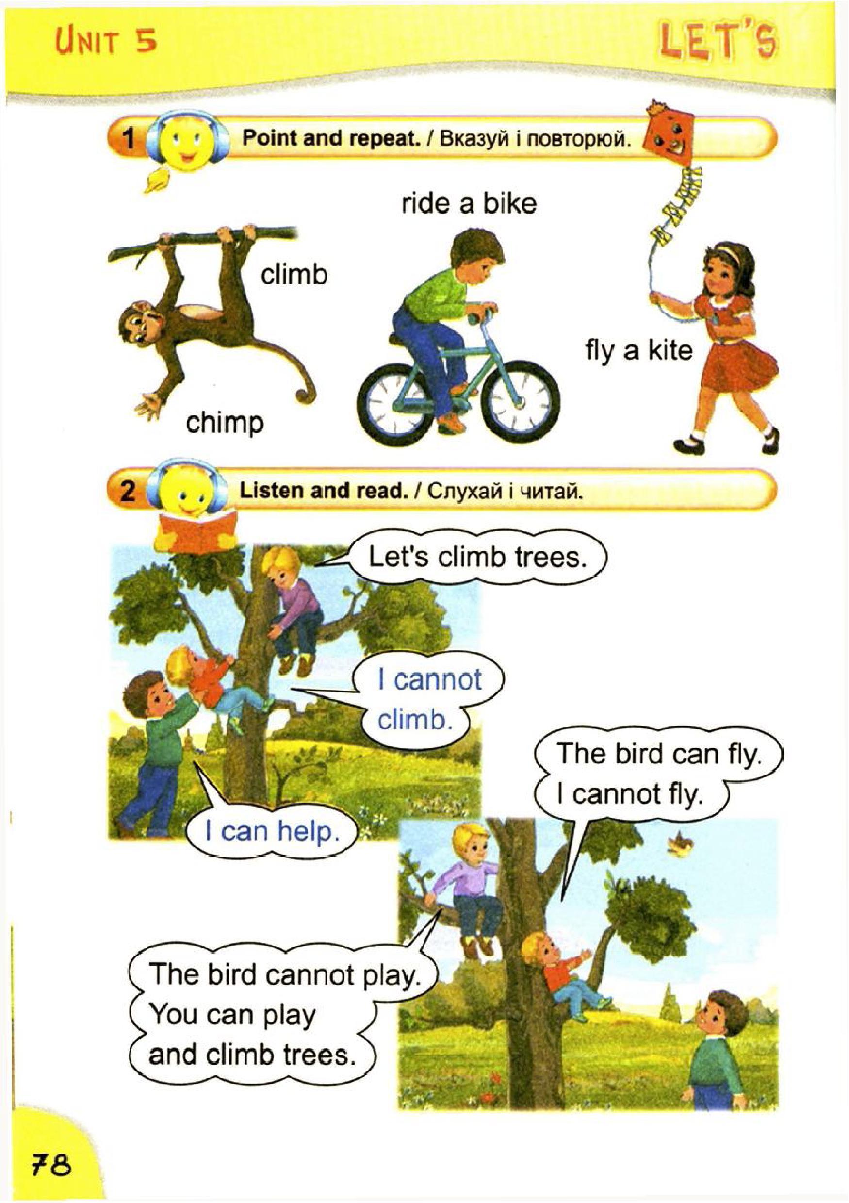 тема з англійської мови 2 клас - 0075