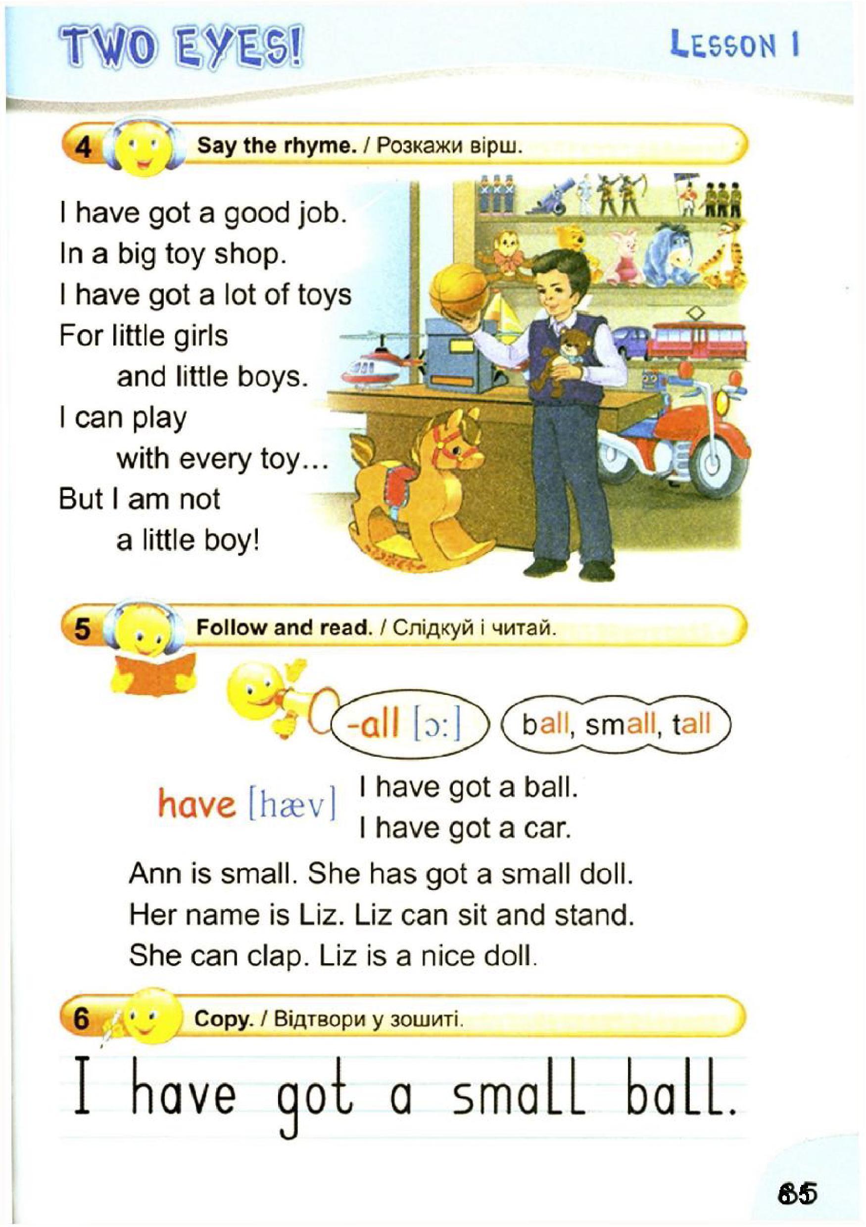 тема з англійської мови 2 клас - 0082