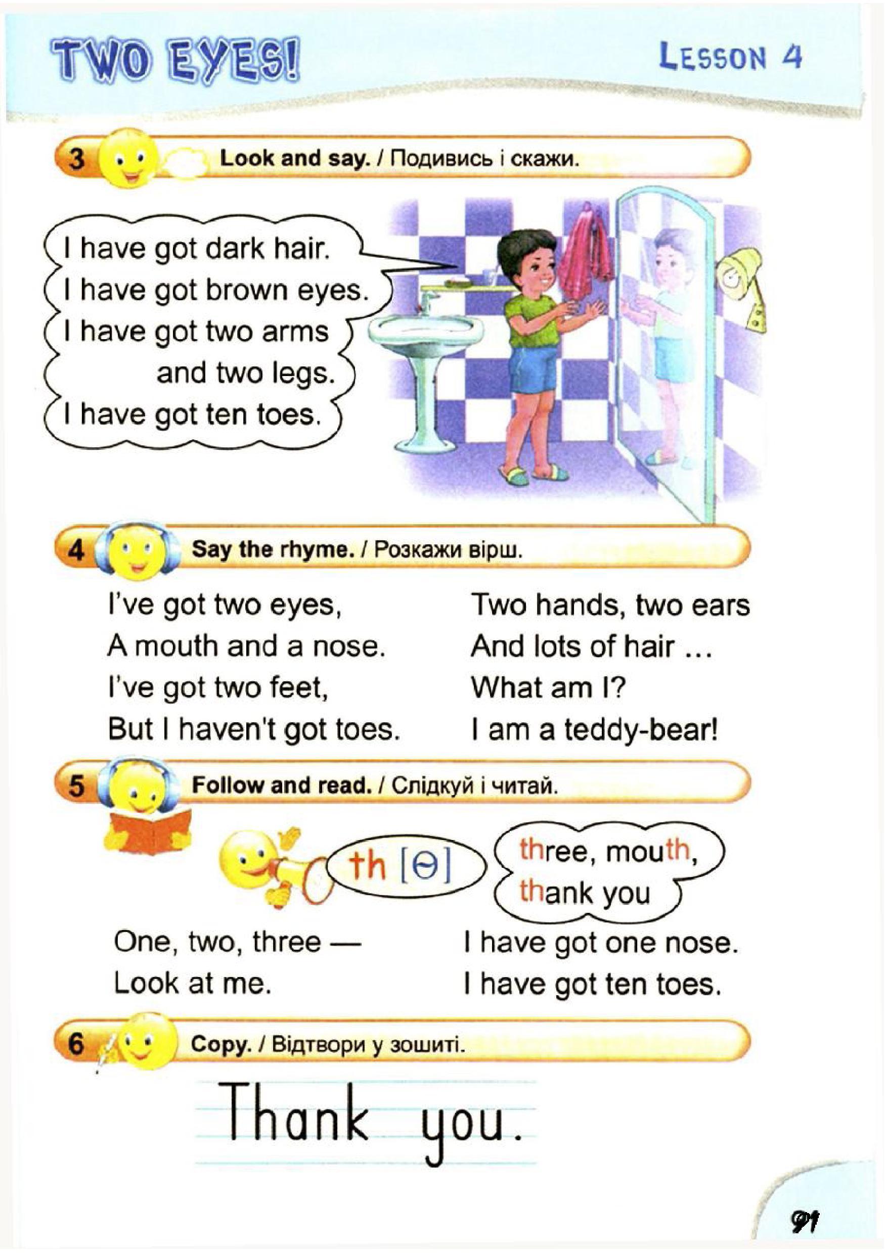тема з англійської мови 2 клас - 0088