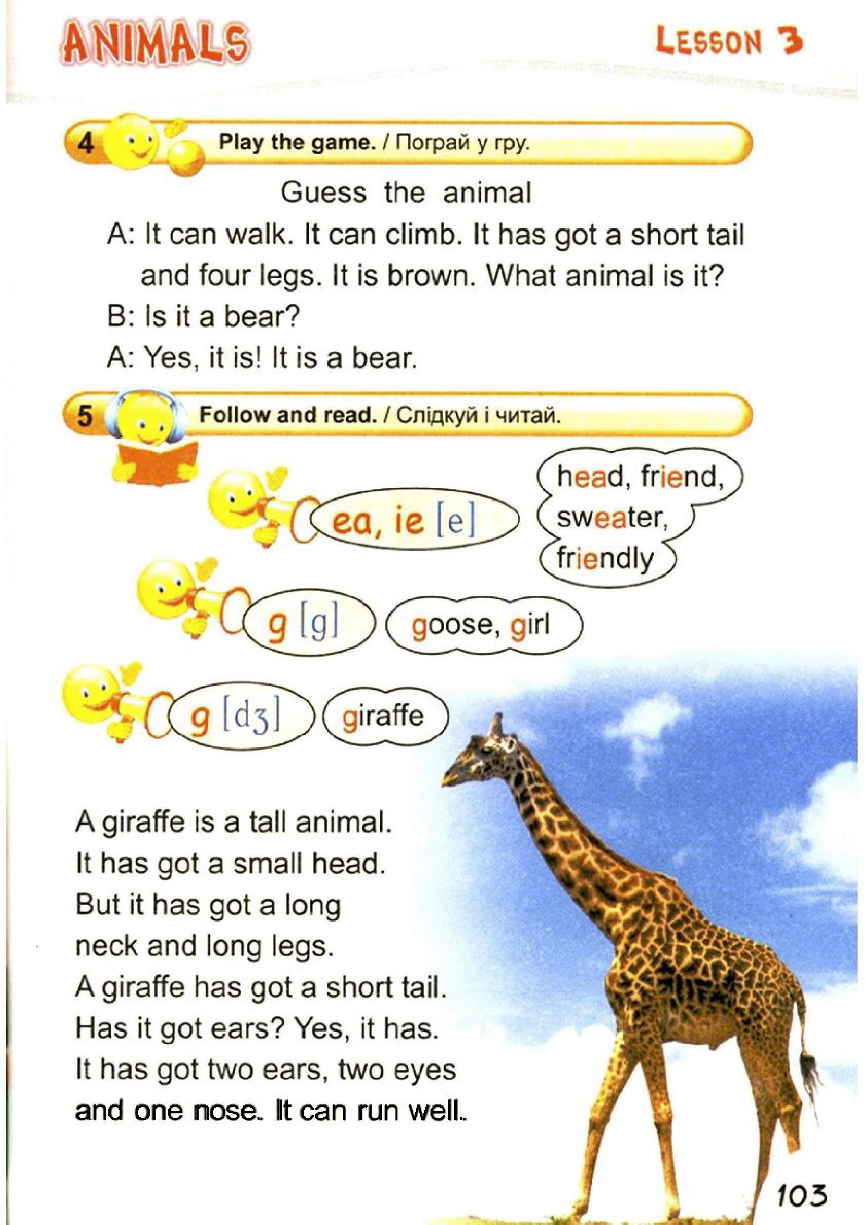 тема з англійської мови 2 клас - 0100