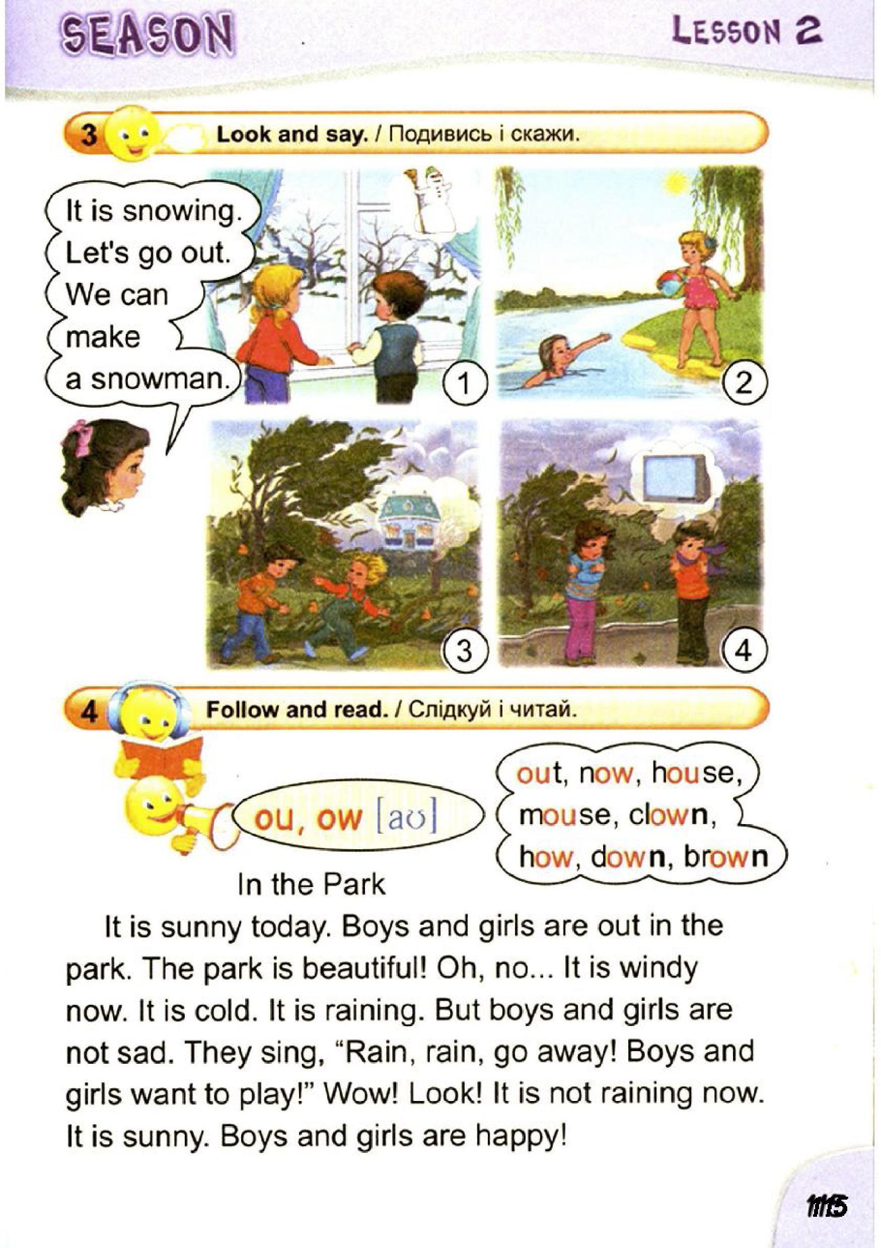 тема з англійської мови 2 клас - 0112