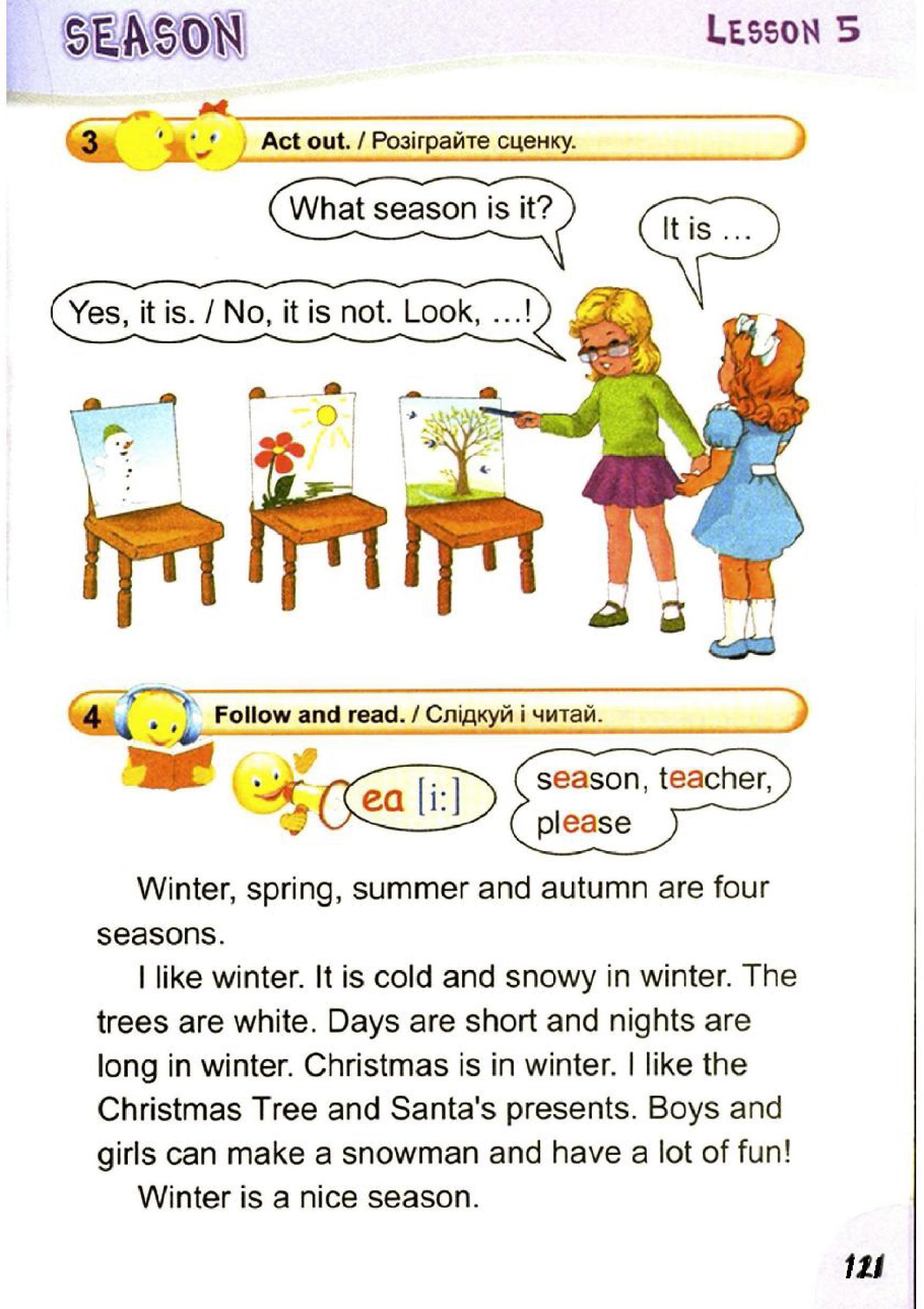 тема з англійської мови 2 клас - 0118