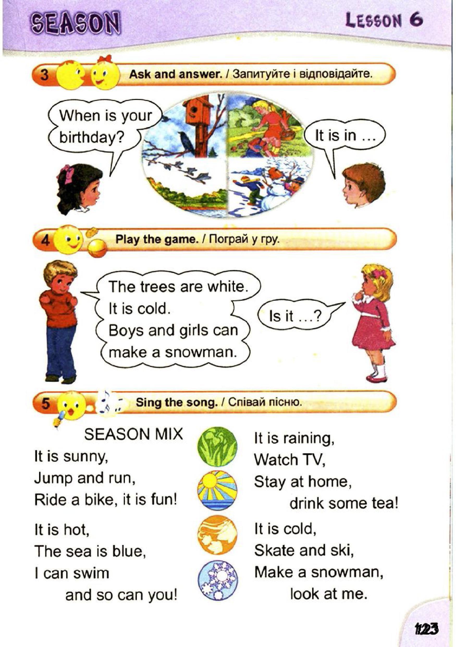тема з англійської мови 2 клас - 0120