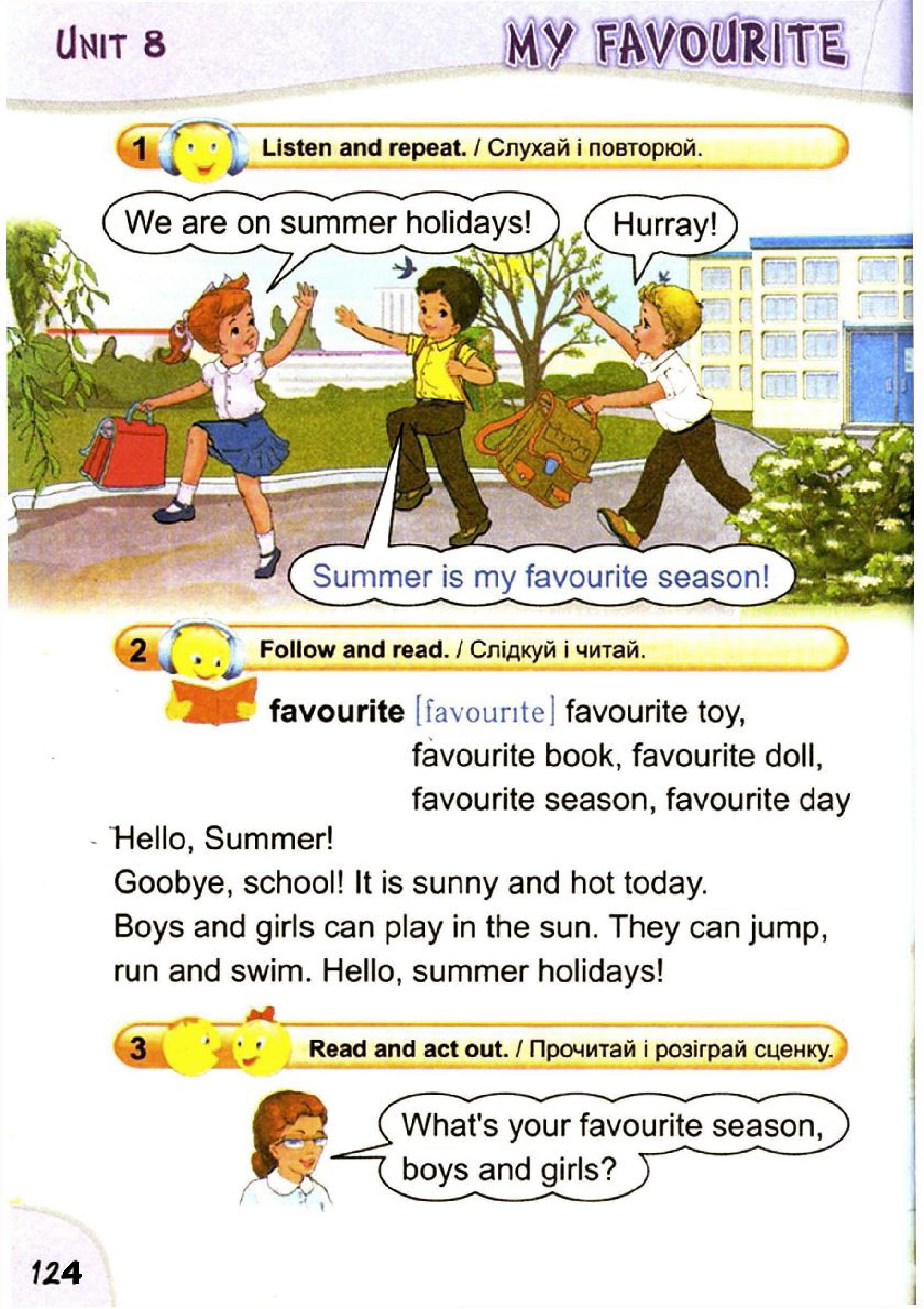 тема з англійської мови 2 клас - 0121