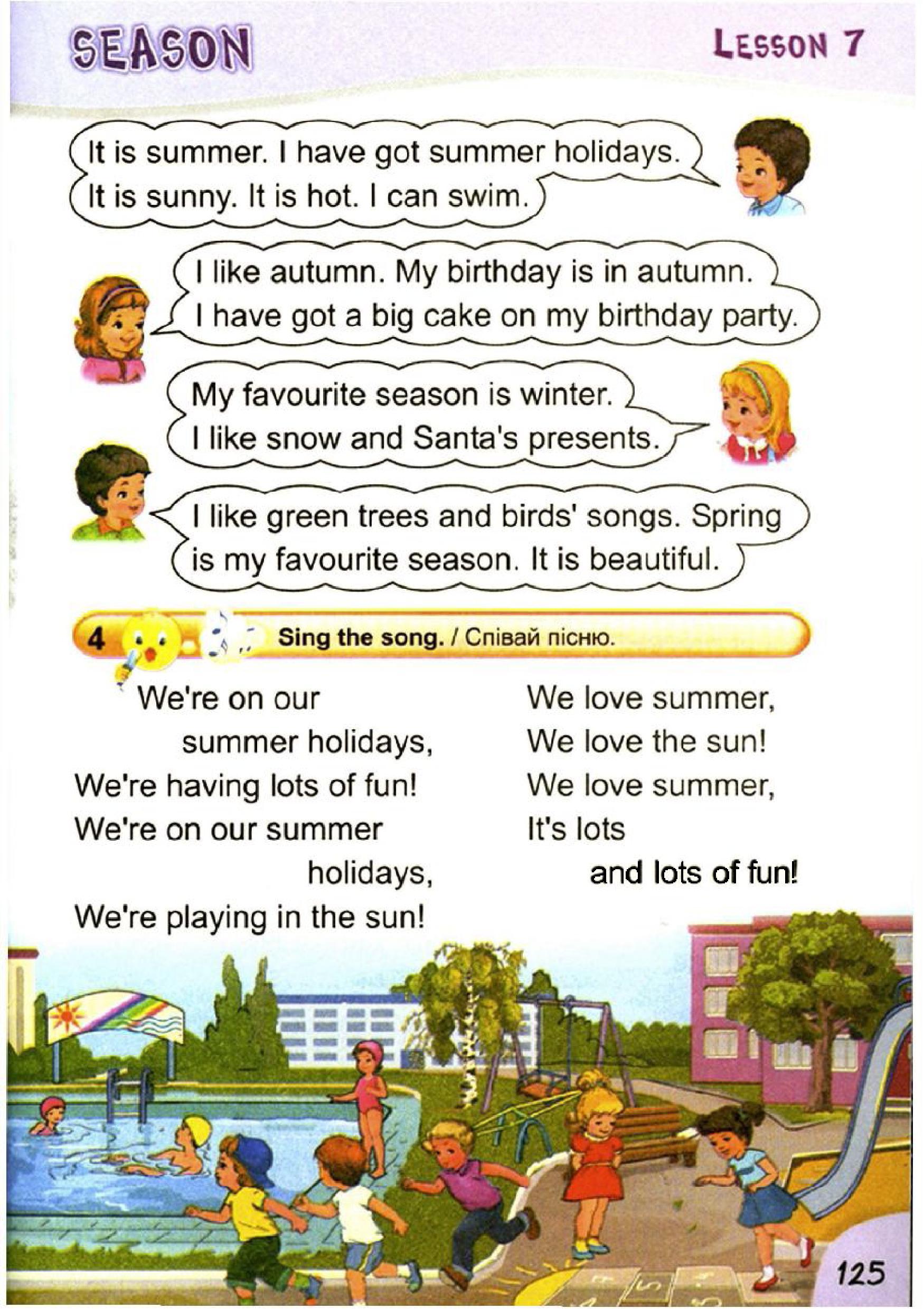 тема з англійської мови 2 клас - 0122