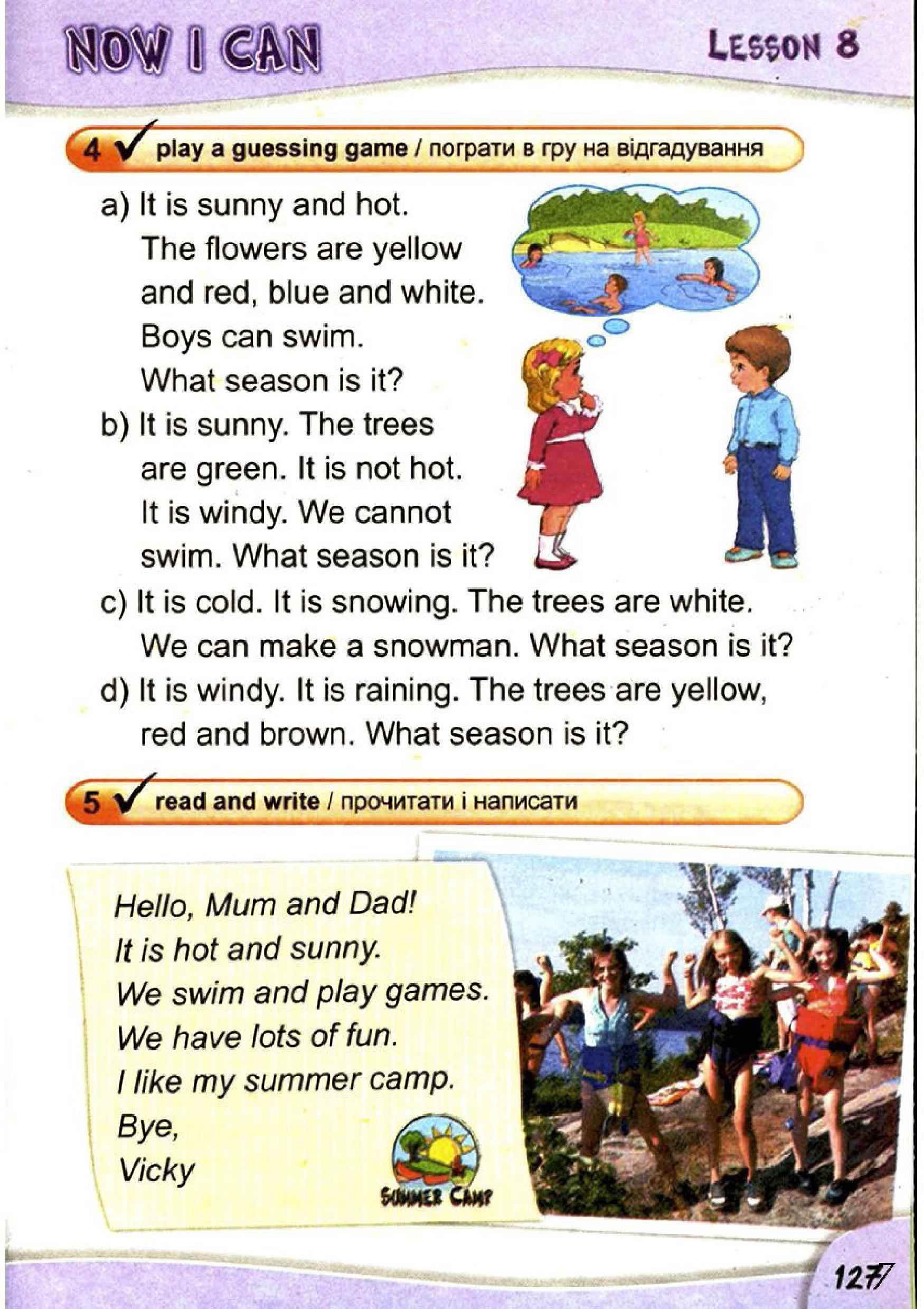 тема з англійської мови 2 клас - 0124