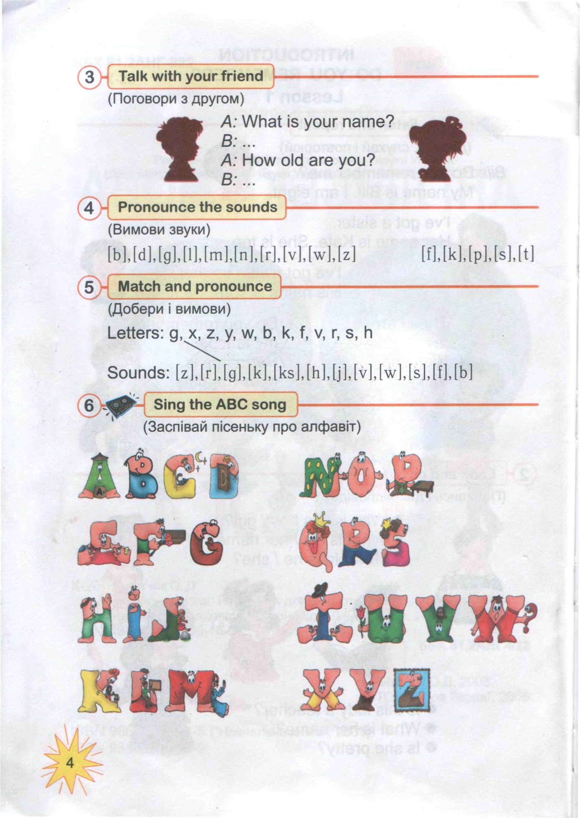 тема з англійської мови 3 клас - 0002