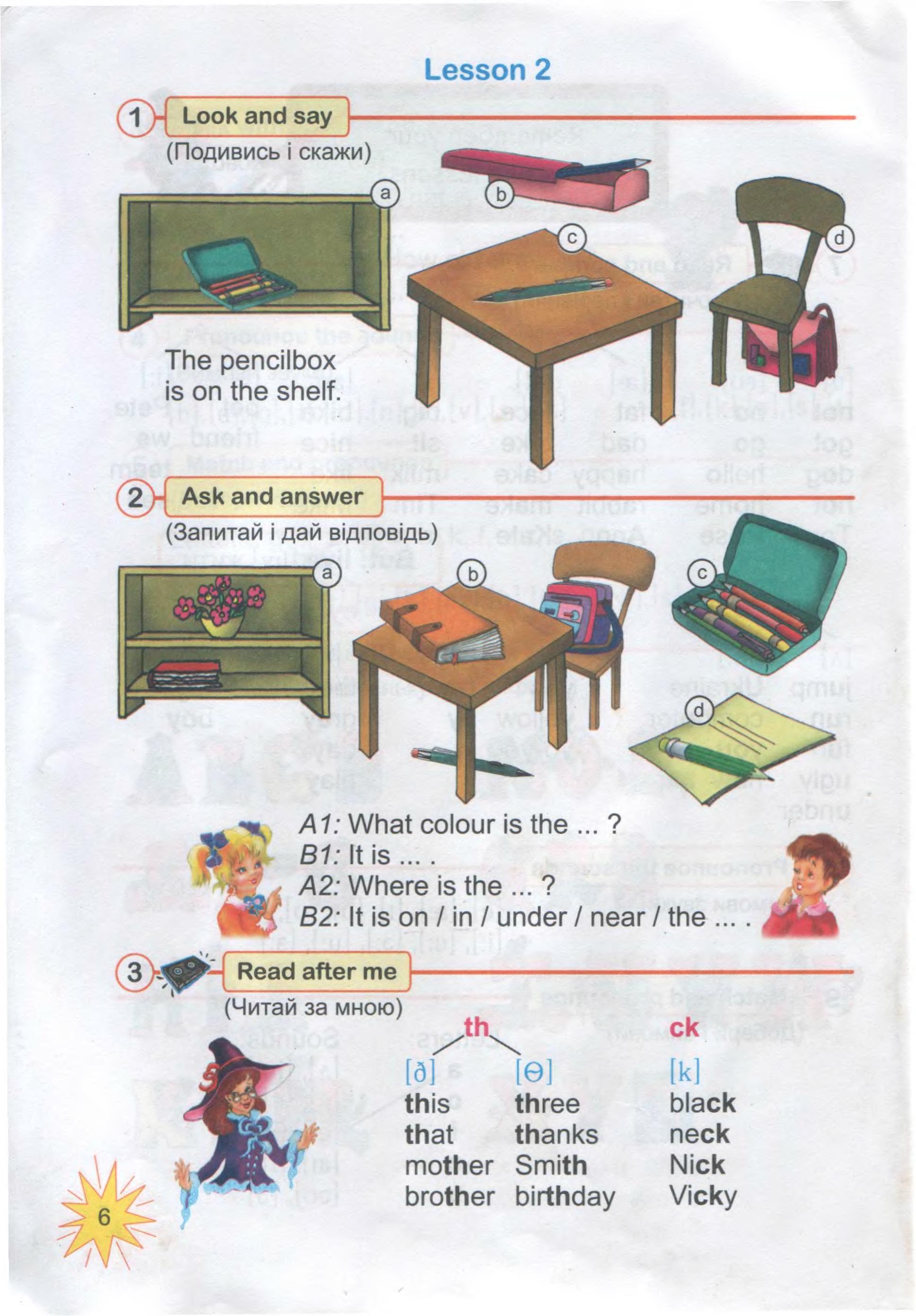 тема з англійської мови 3 клас - 0004