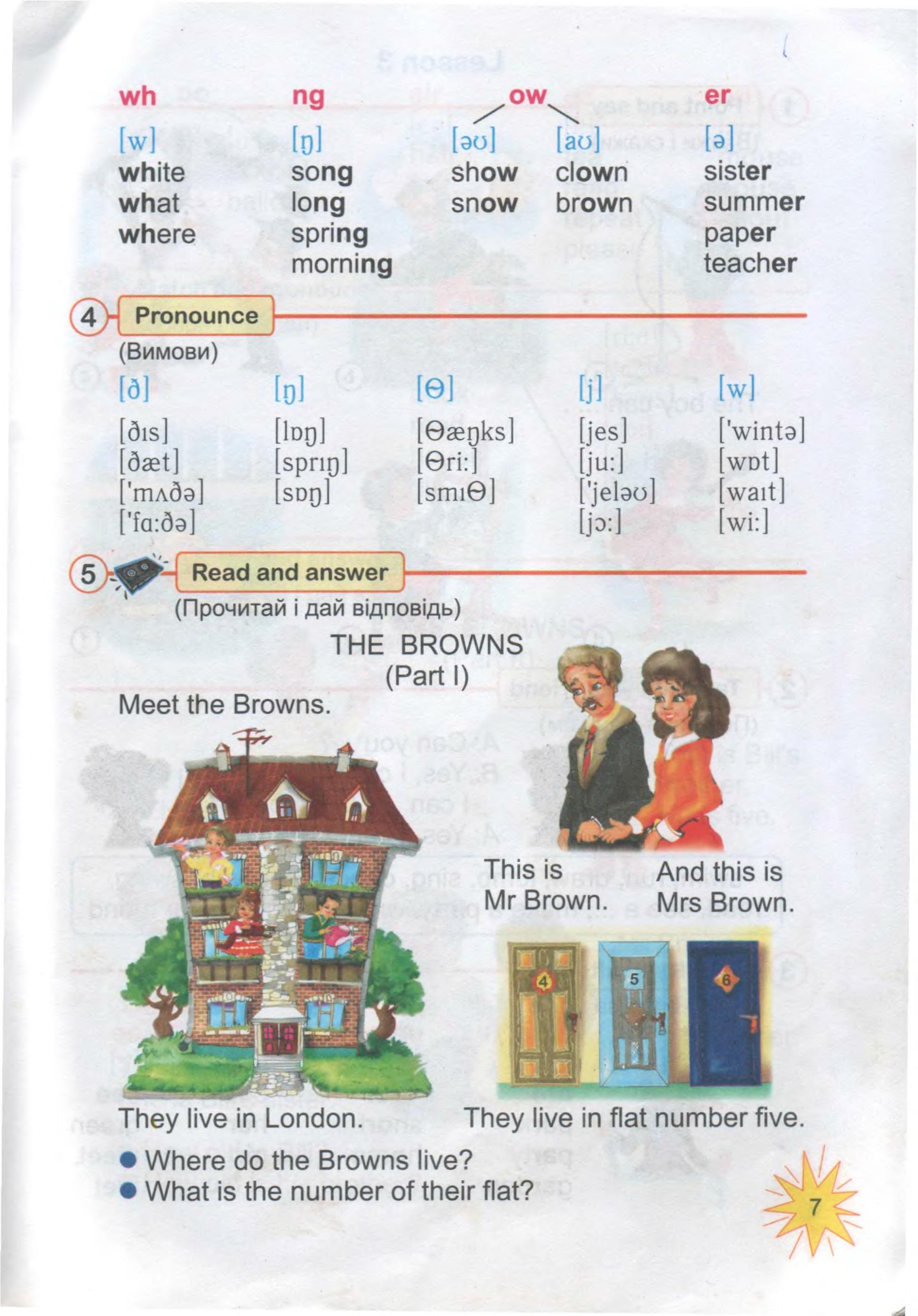 тема з англійської мови 3 клас - 0005