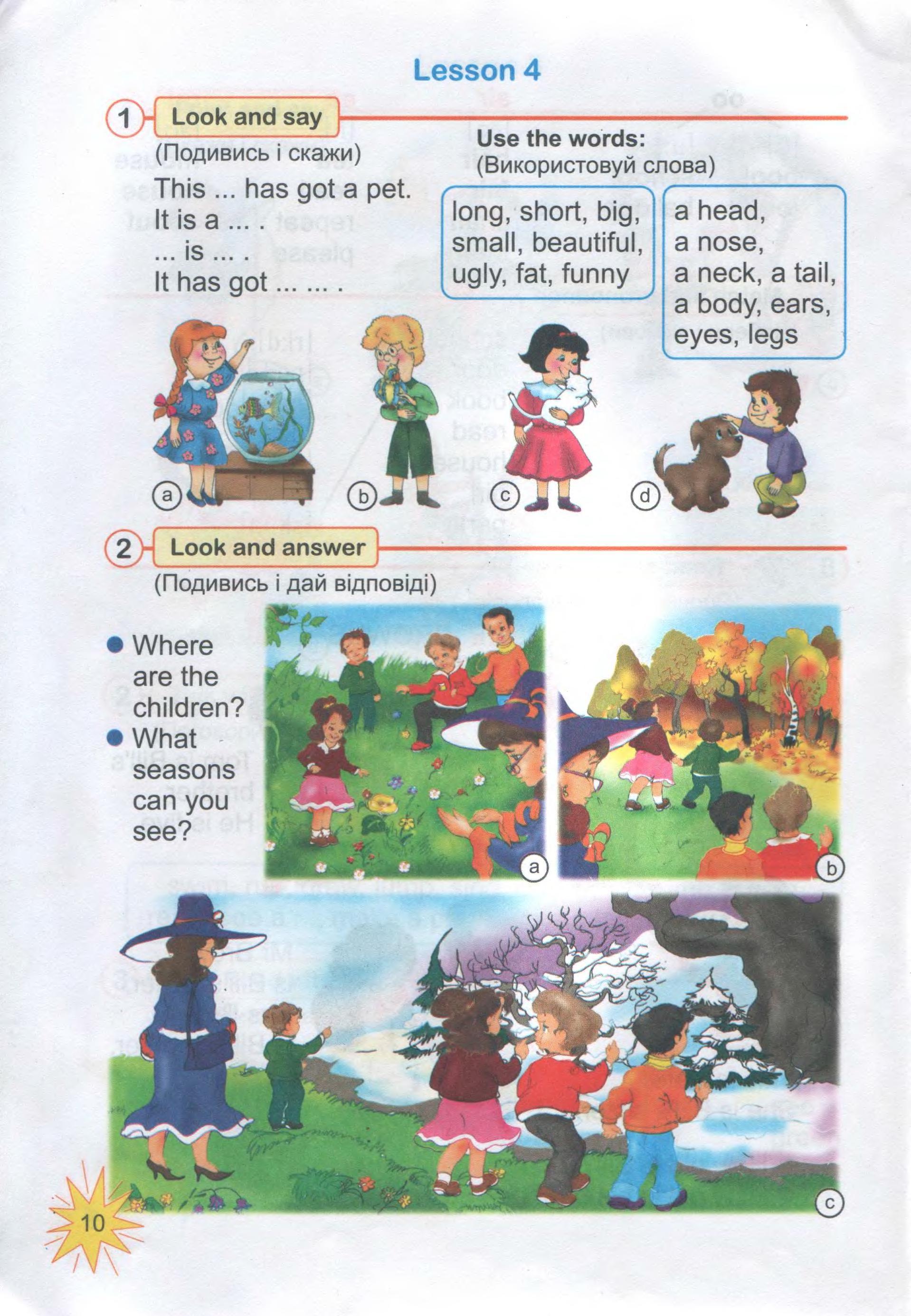 тема з англійської мови 3 клас - 0008