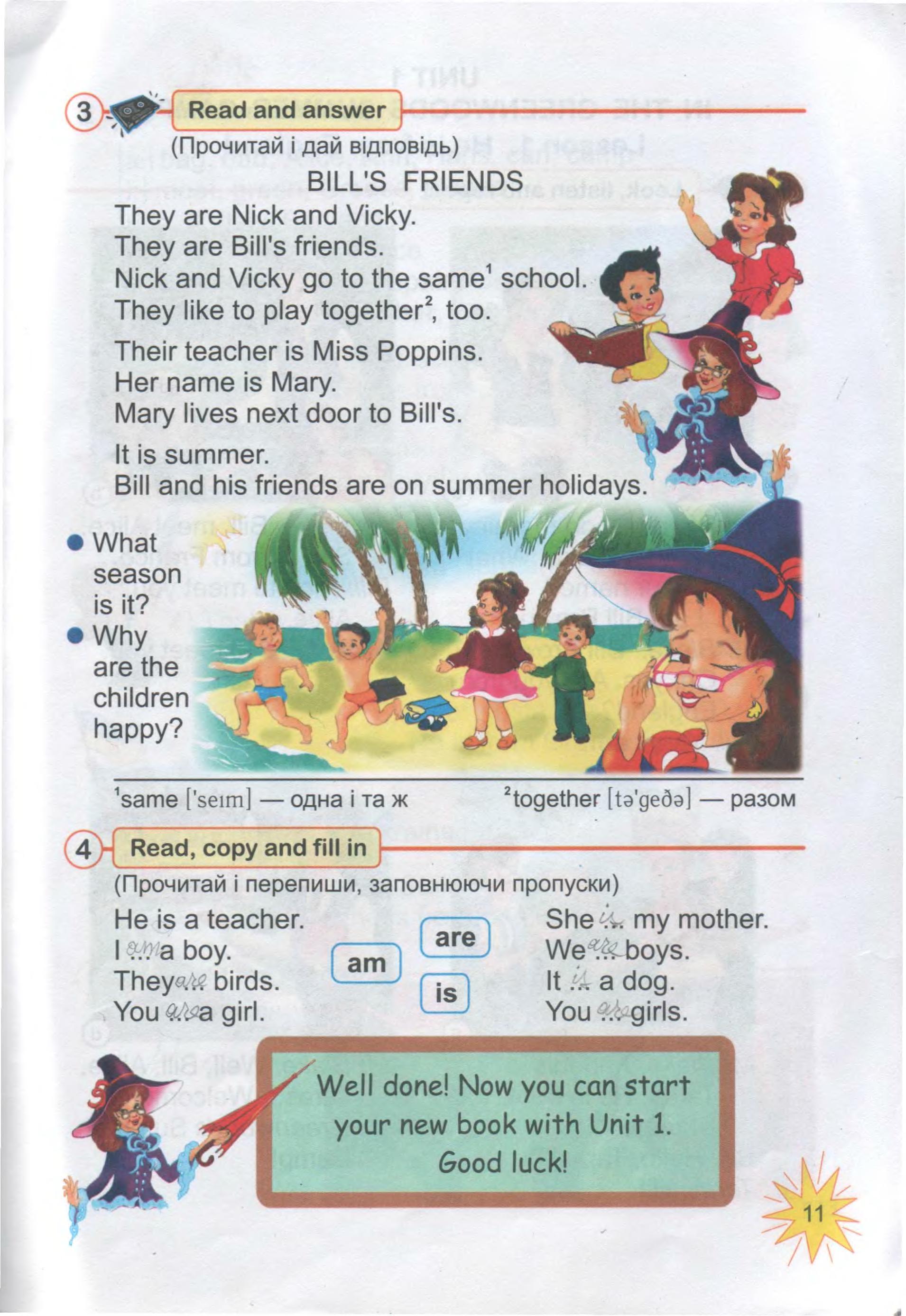 тема з англійської мови 3 клас - 0009