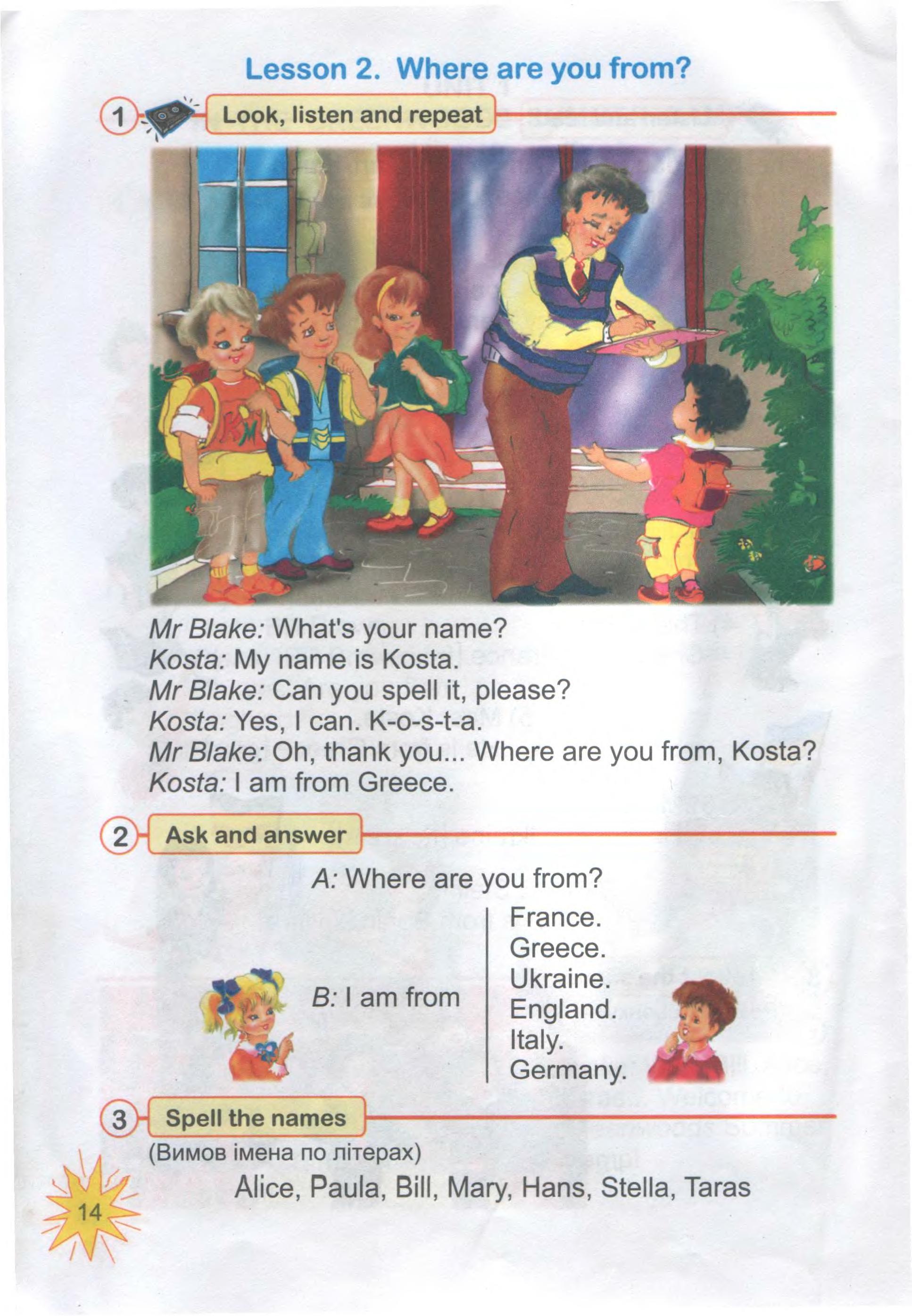 тема з англійської мови 3 клас - 0012