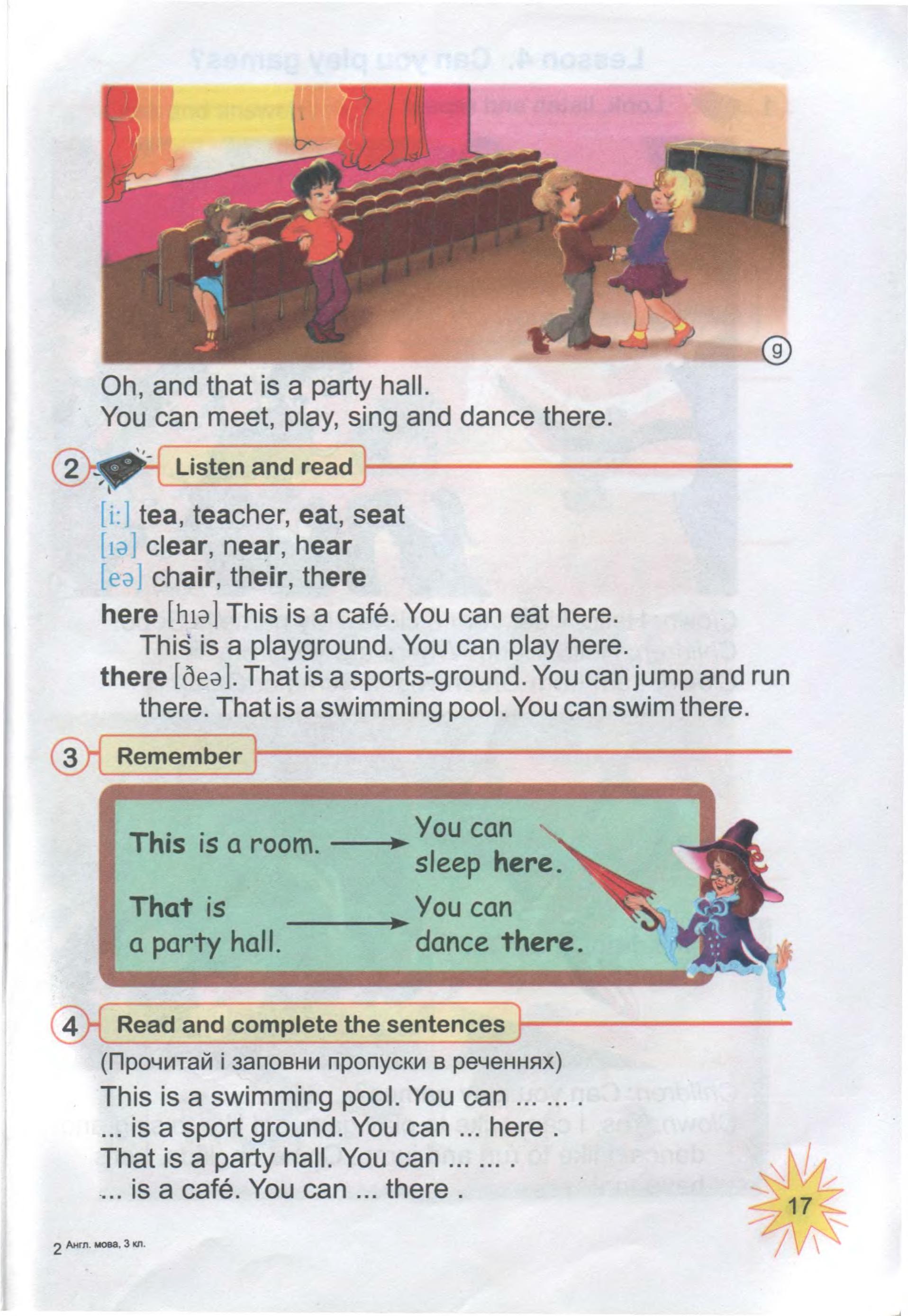 тема з англійської мови 3 клас - 0015