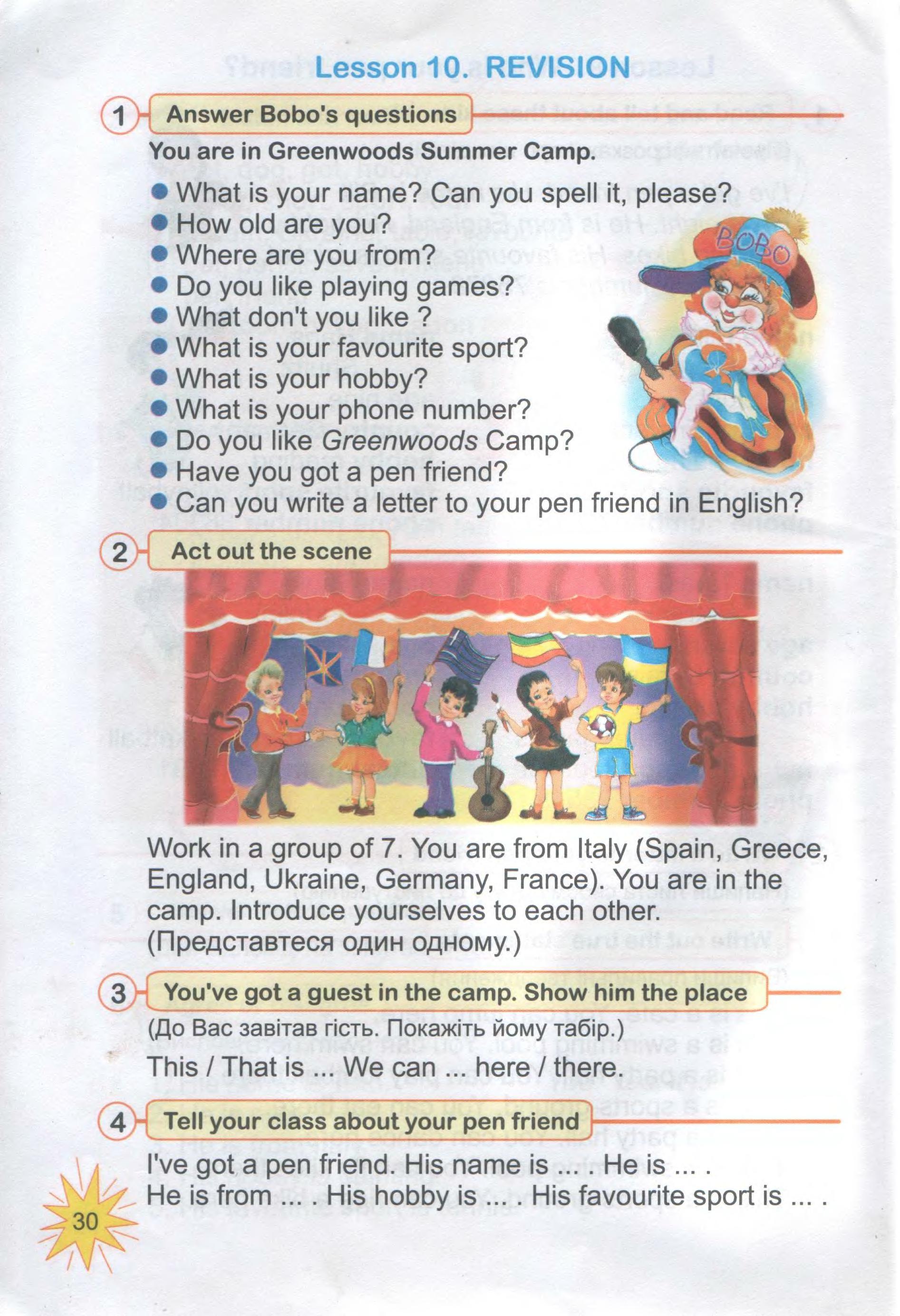 тема з англійської мови 3 клас - 0028