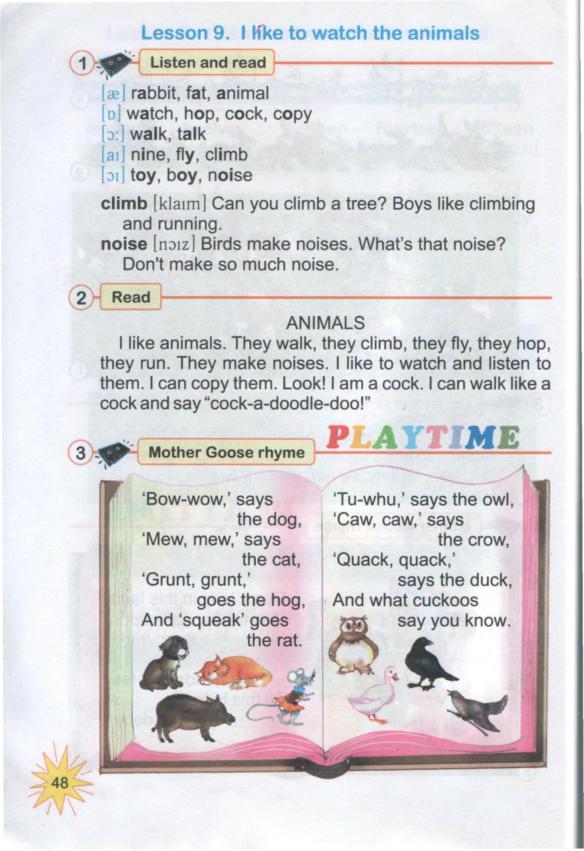 тема з англійської мови 3 клас - 0046