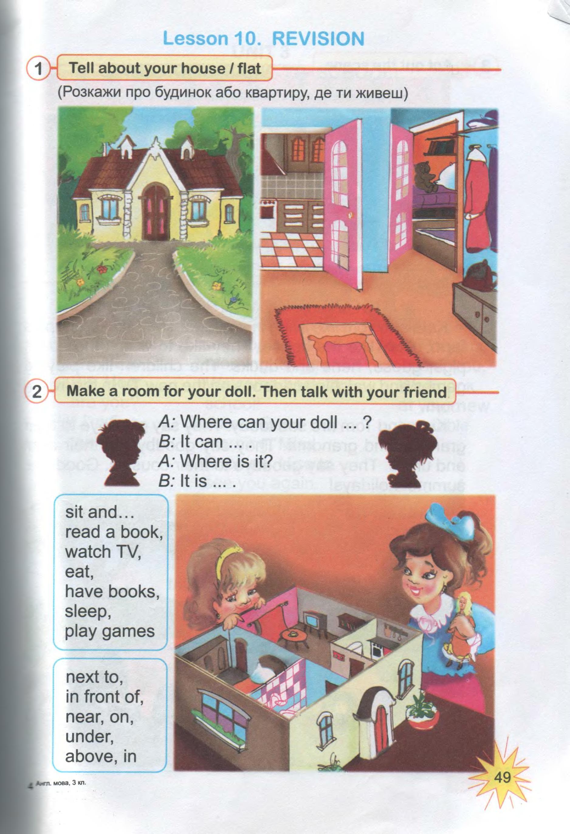 тема з англійської мови 3 клас - 0047