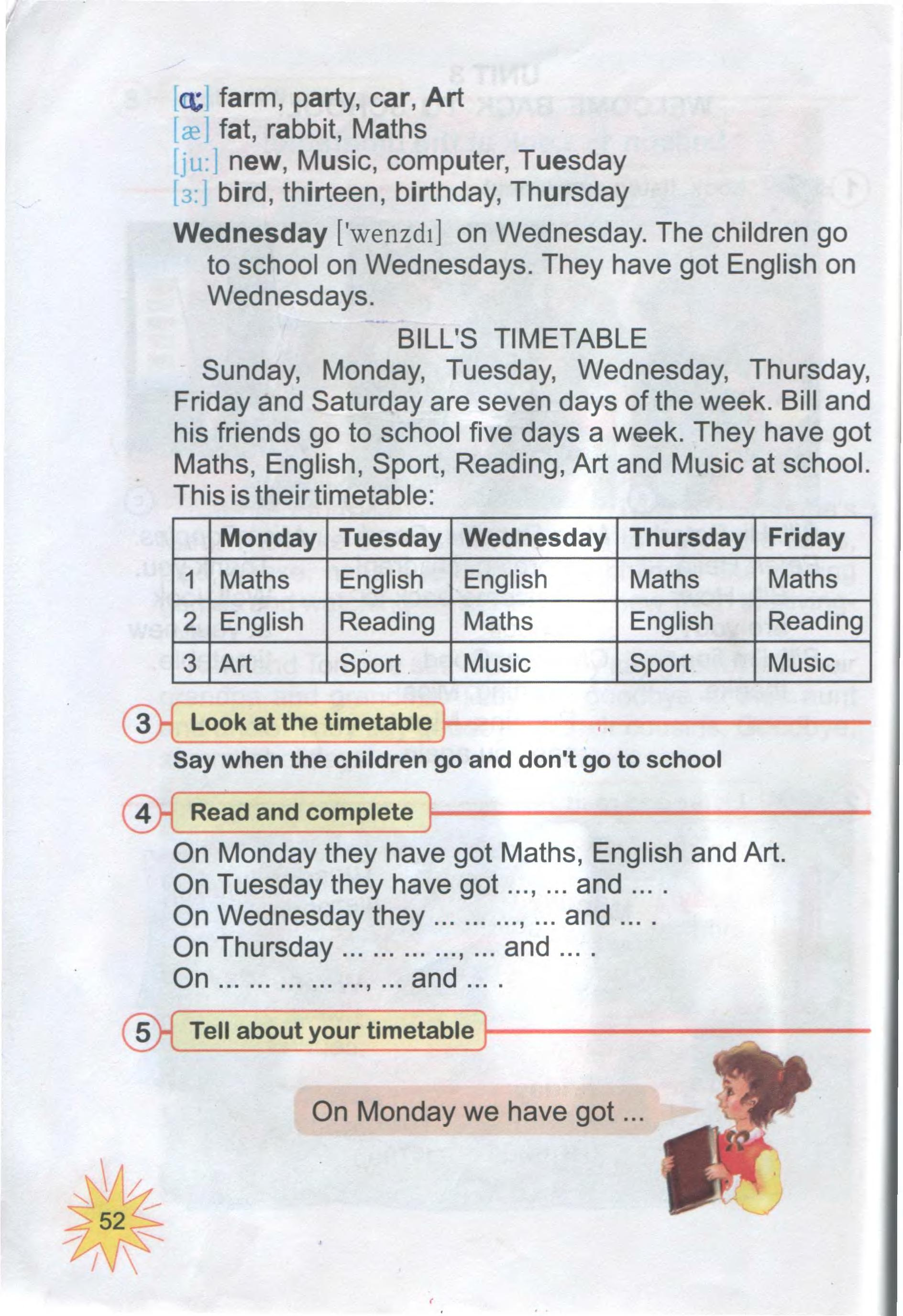 тема з англійської мови 3 клас - 0050