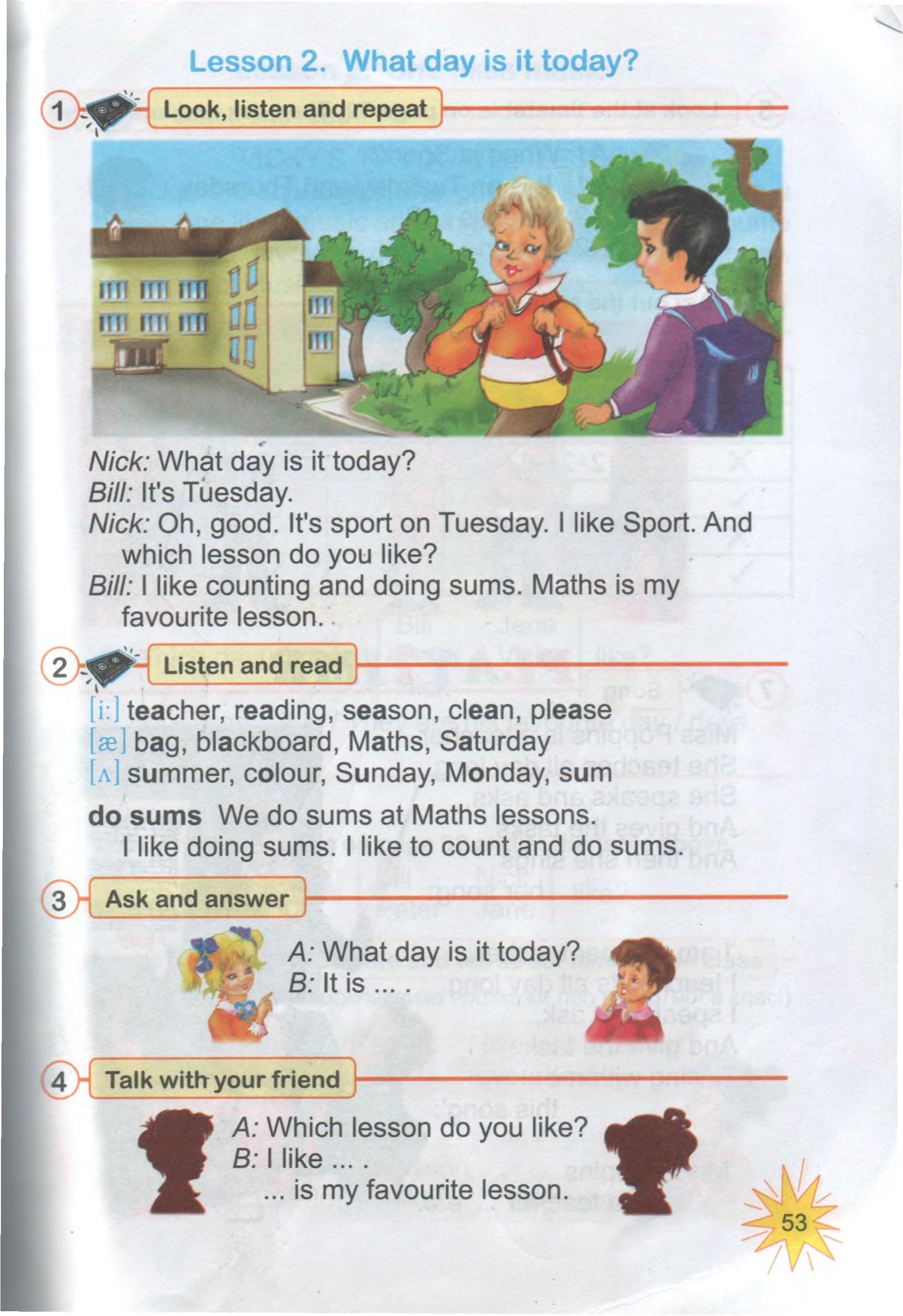 тема з англійської мови 3 клас - 0051