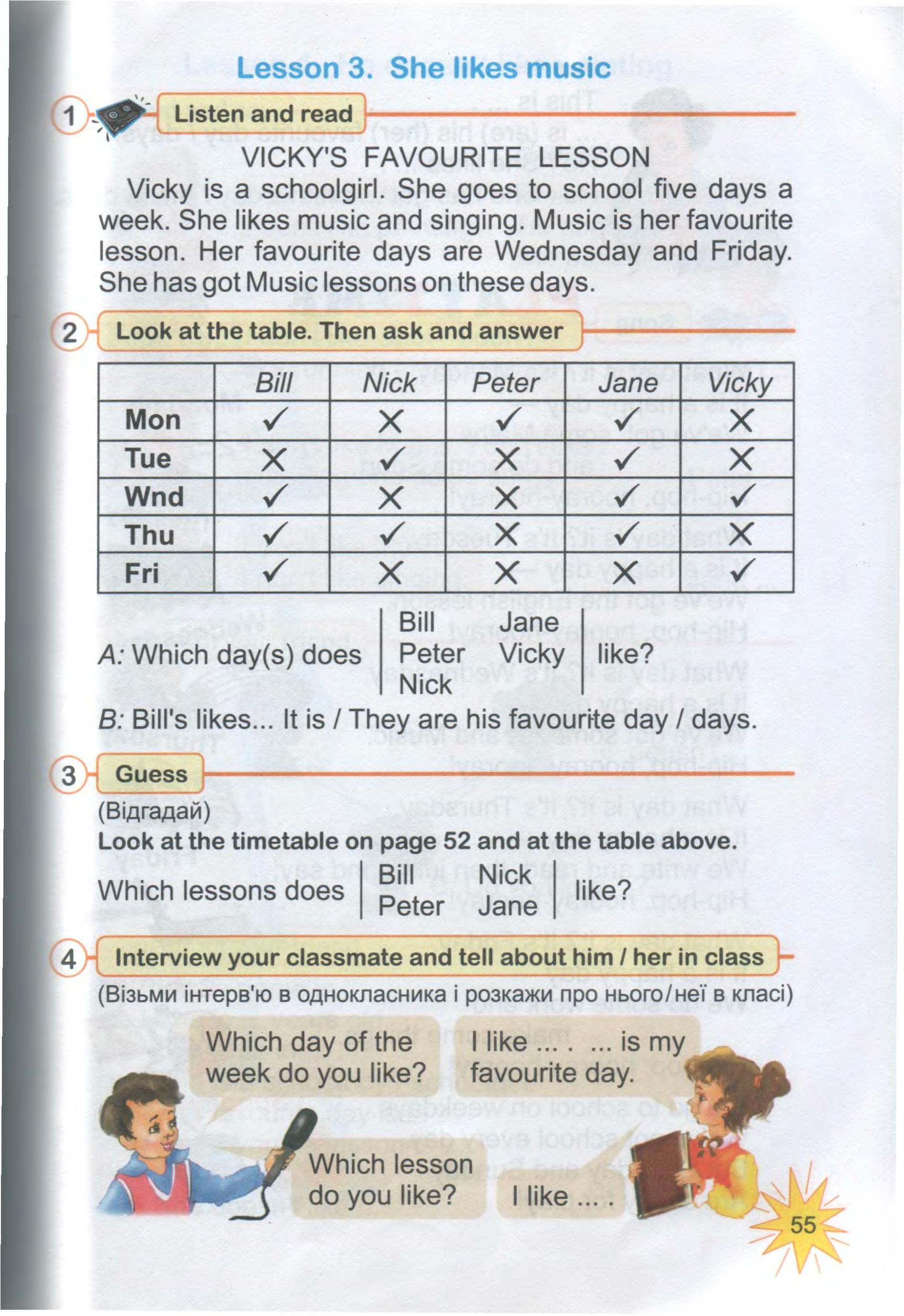 тема з англійської мови 3 клас - 0053