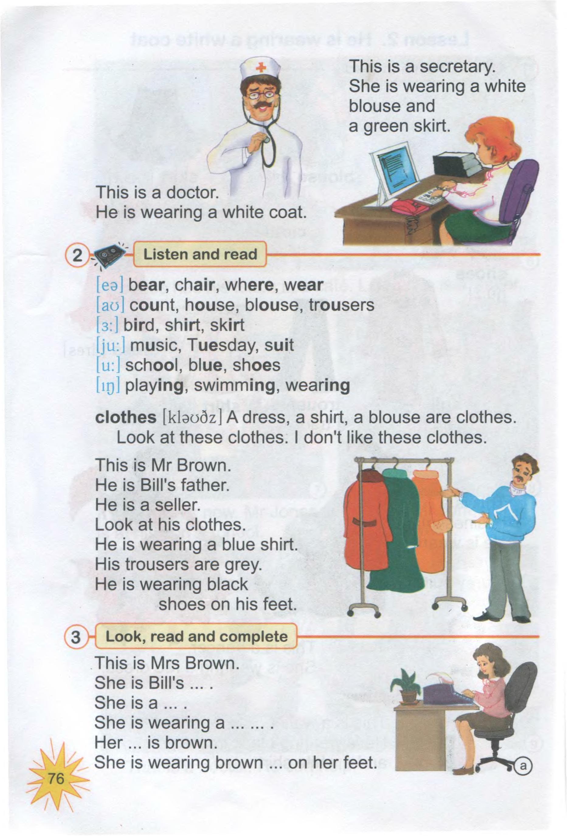 тема з англійської мови 3 клас - 0074