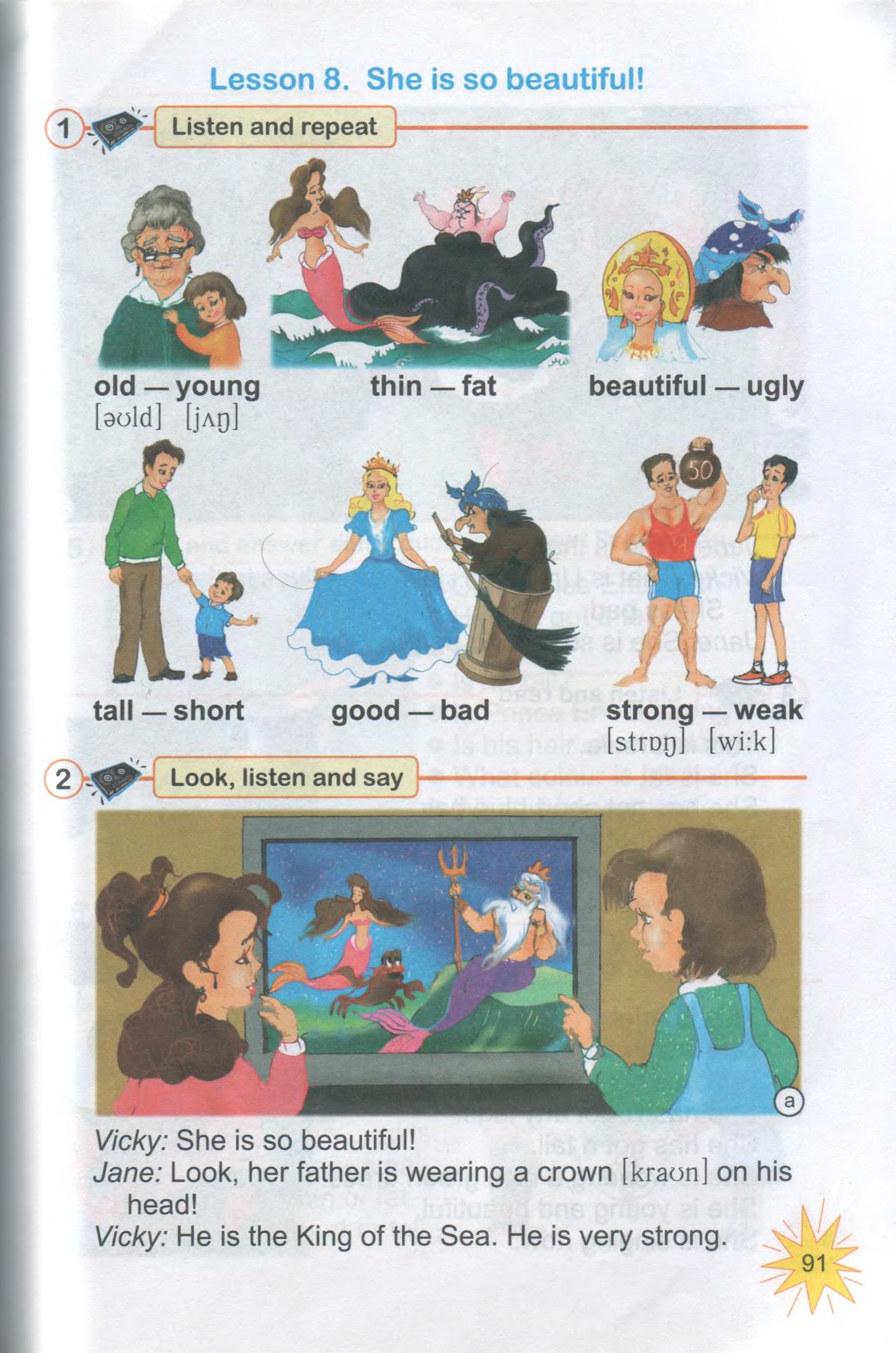 тема з англійської мови 3 клас - 0088