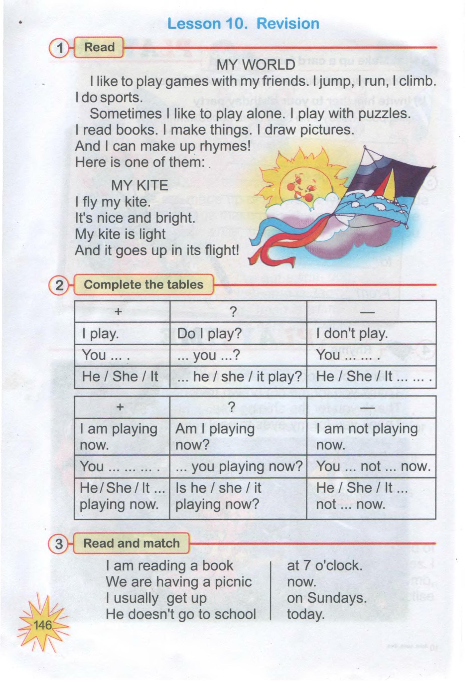 тема з англійської мови 3 клас - 0143