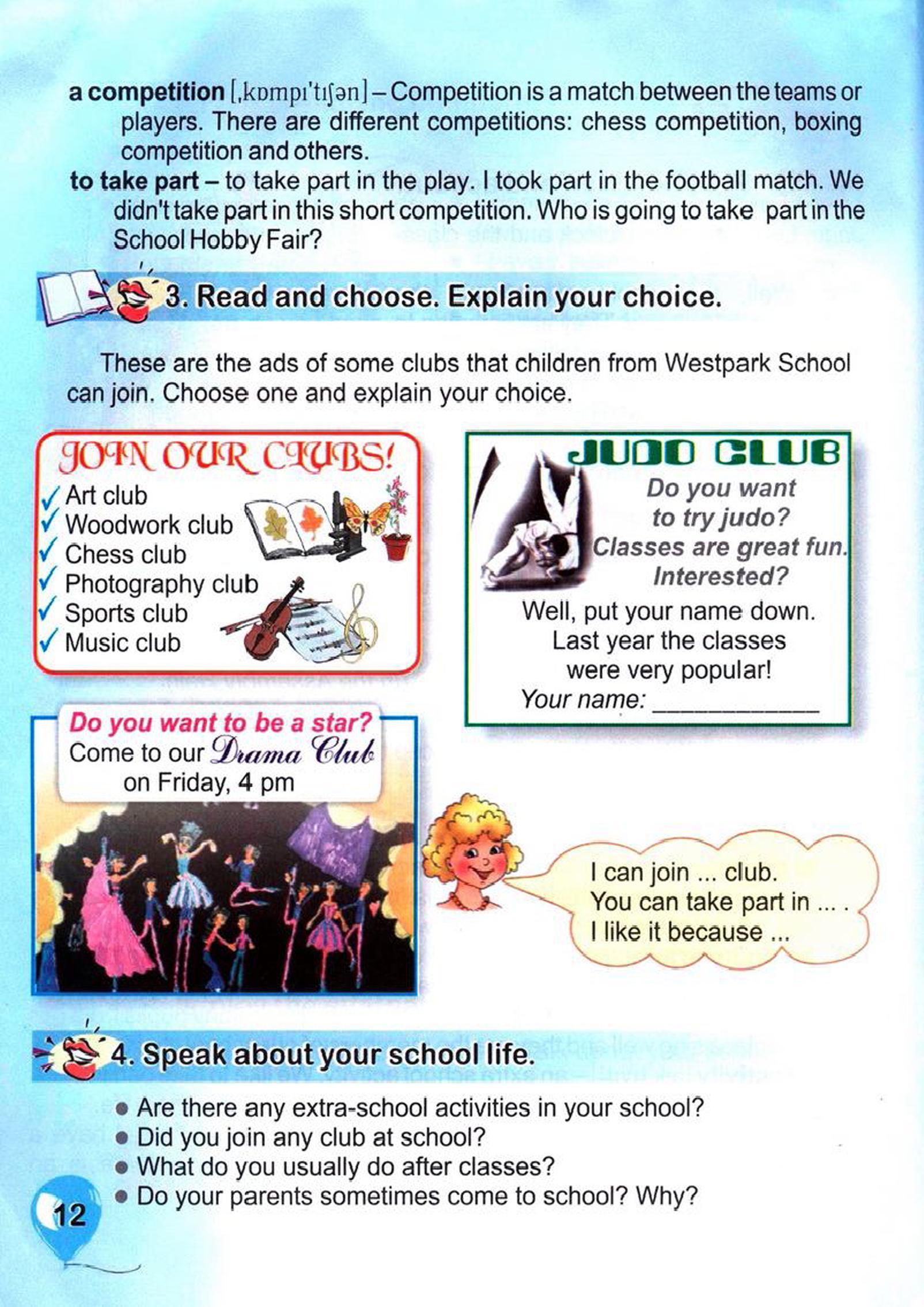 тема з англійської мови 4 клас - 0009
