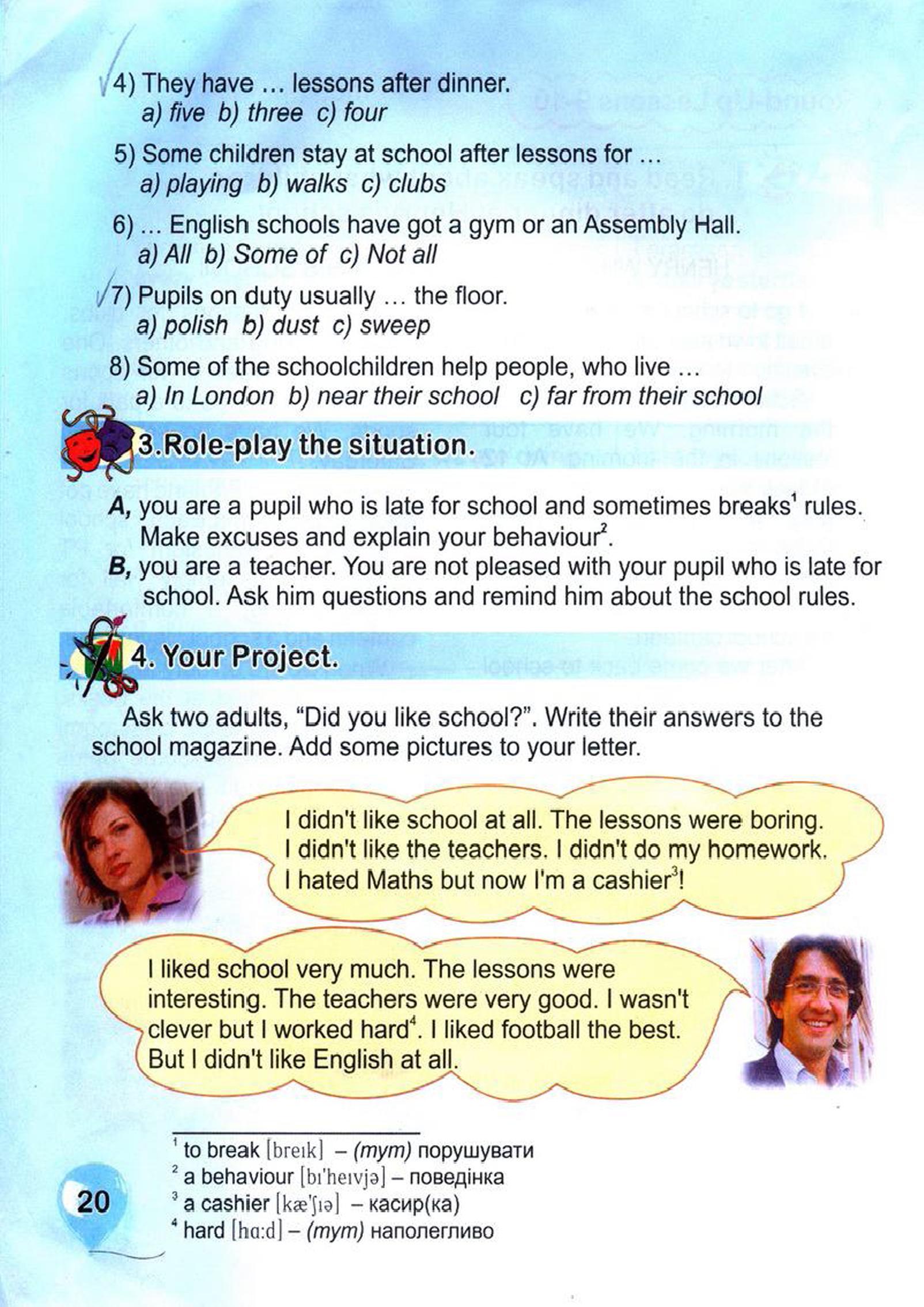 тема з англійської мови 4 клас - 0017