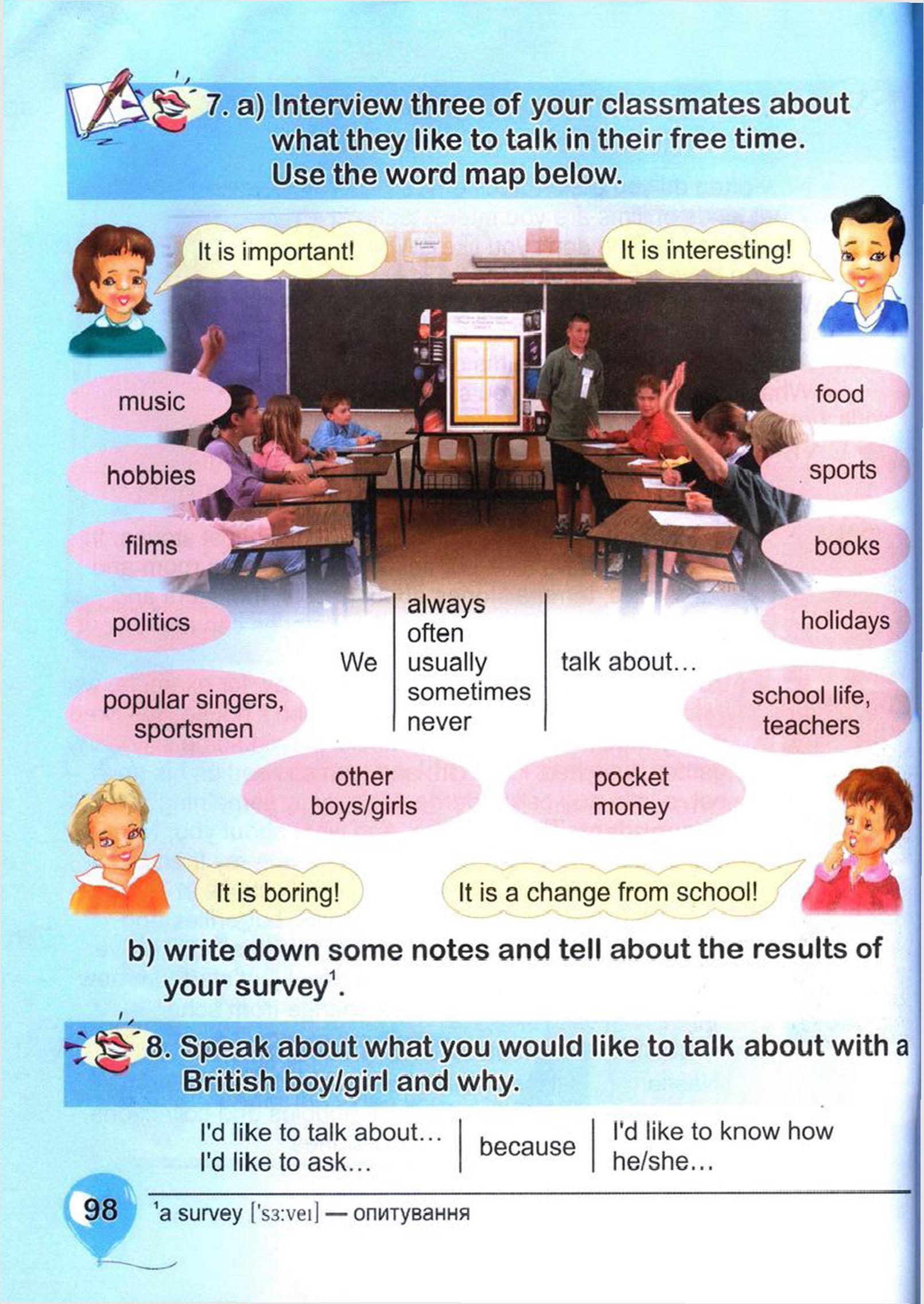 тема з англійської мови 4 клас - 0095
