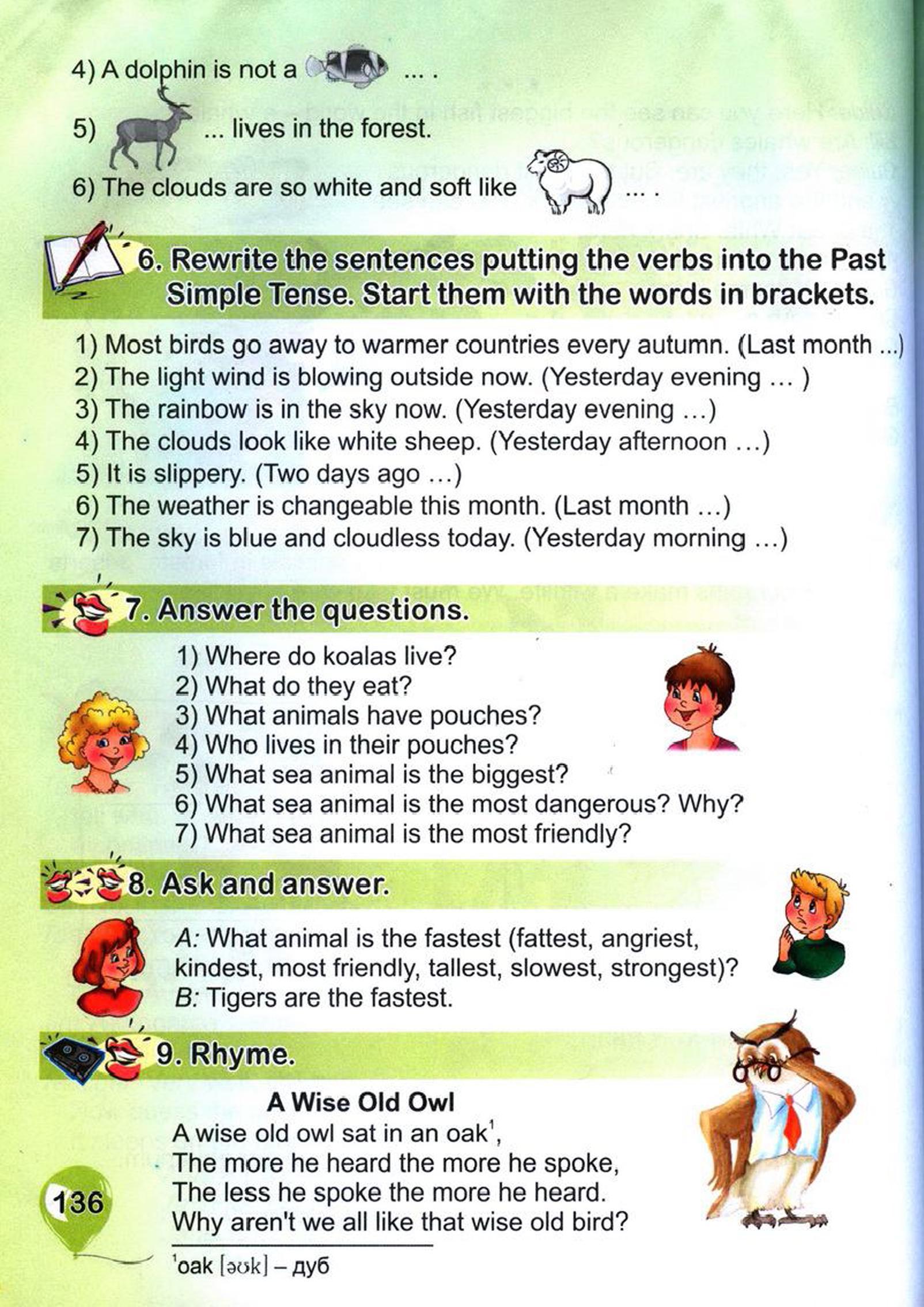 тема з англійської мови 4 клас - 0133
