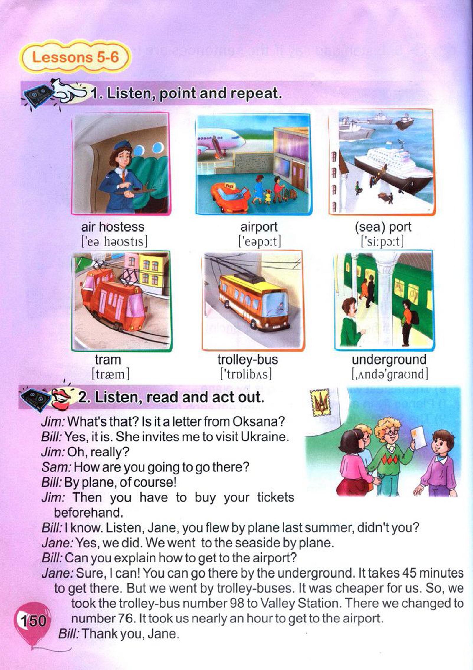 тема з англійської мови 4 клас - 0147