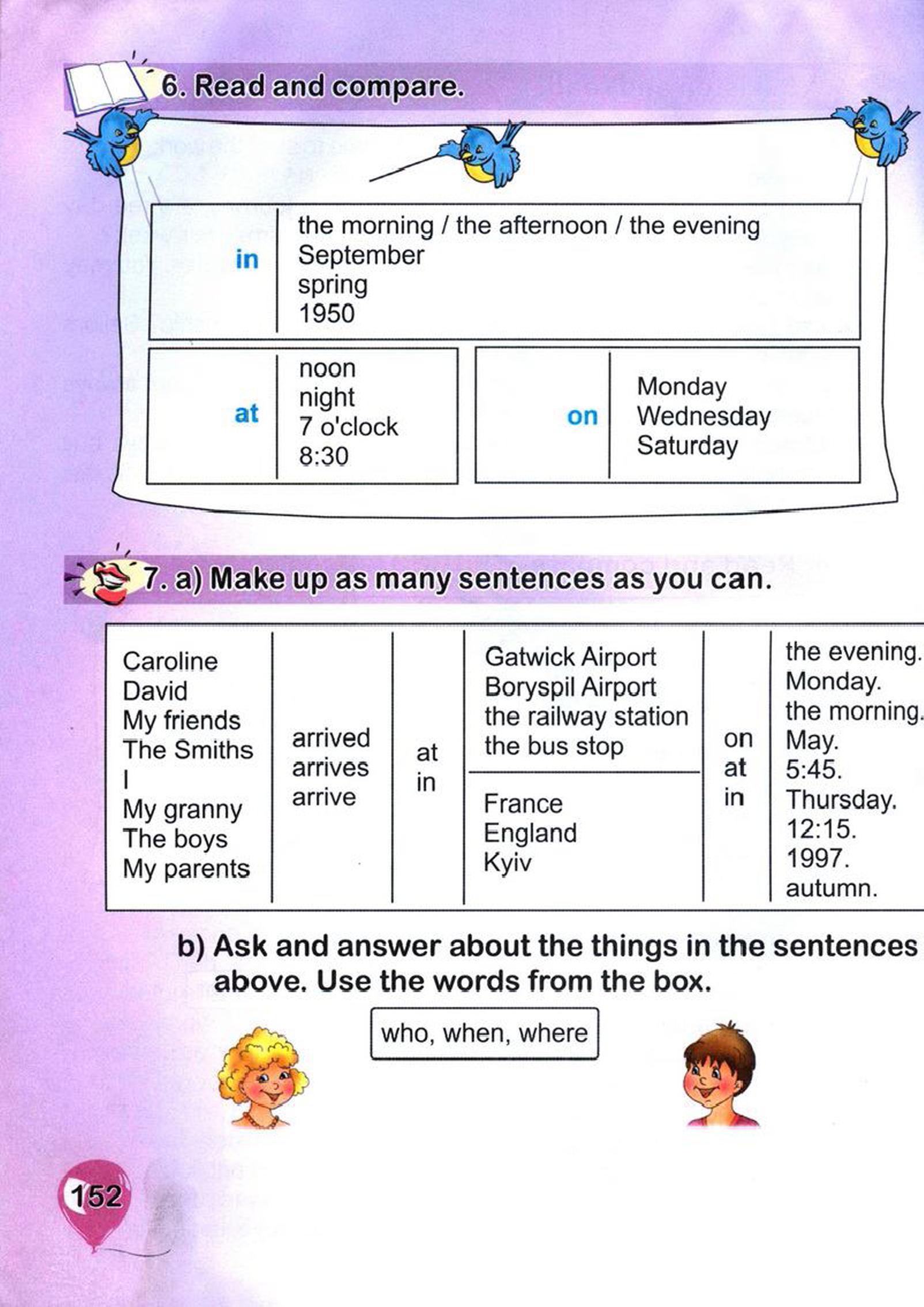 тема з англійської мови 4 клас - 0149