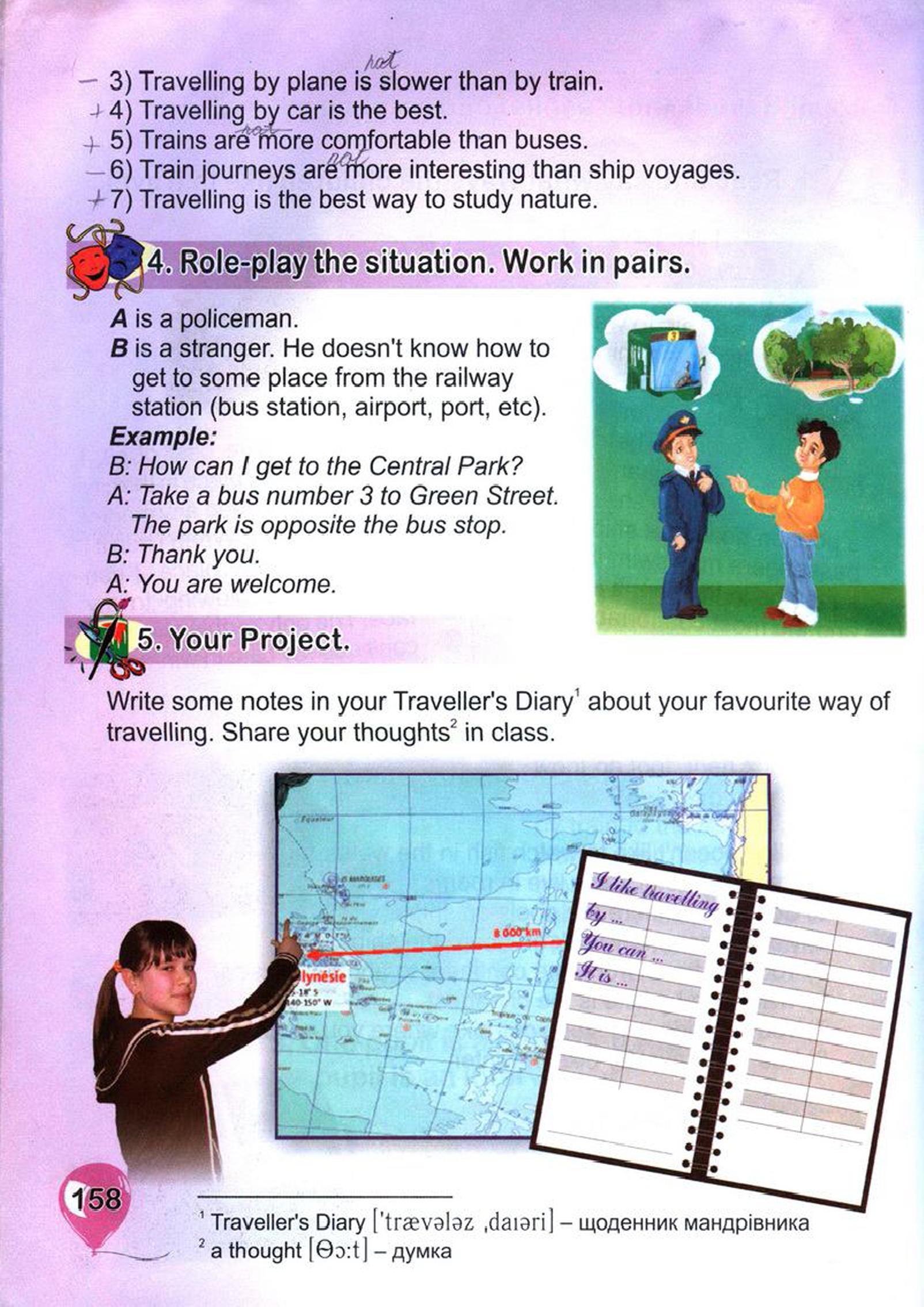тема з англійської мови 4 клас - 0155