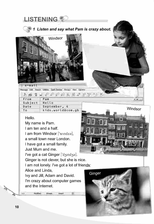 тема з англійської мови 5 клас - 0007