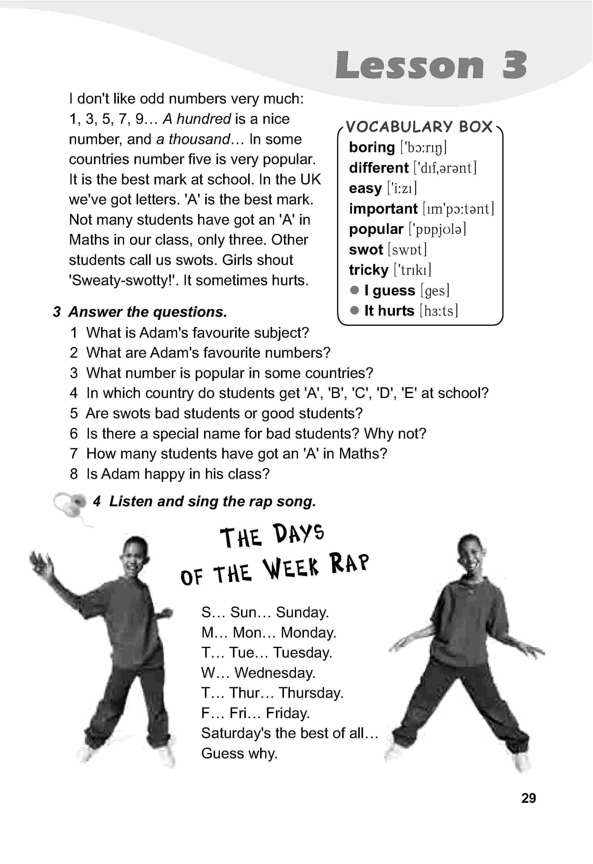 тема з англійської мови 5 клас - 0026