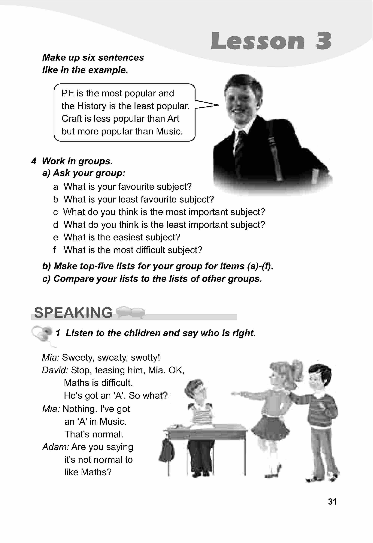 тема з англійської мови 5 клас - 0028