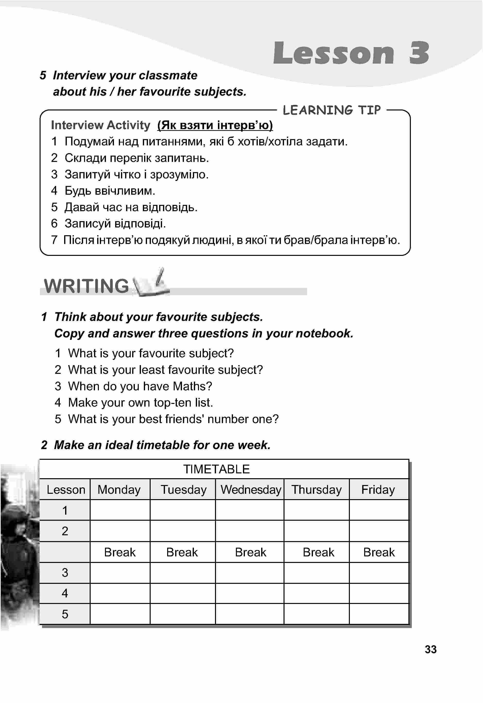тема з англійської мови 5 клас - 0030