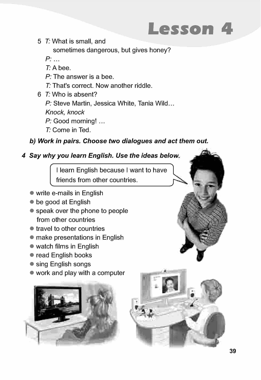 тема з англійської мови 5 клас - 0036