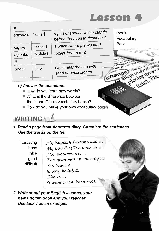 тема з англійської мови 5 клас - 0038