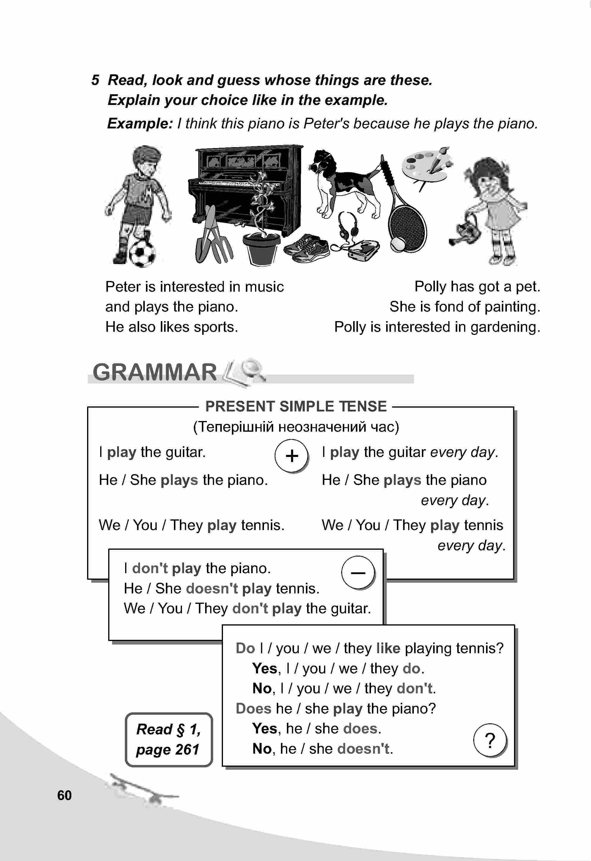 тема з англійської мови 5 клас - 0057