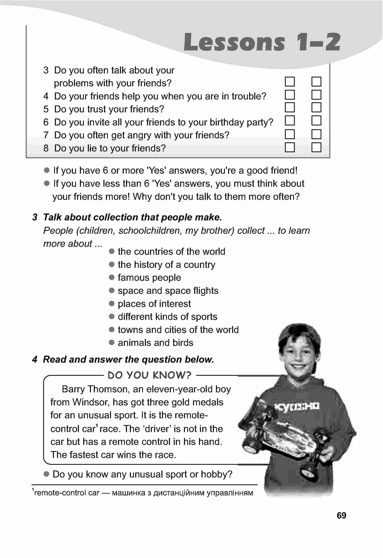 тема з англійської мови 5 клас - 0066