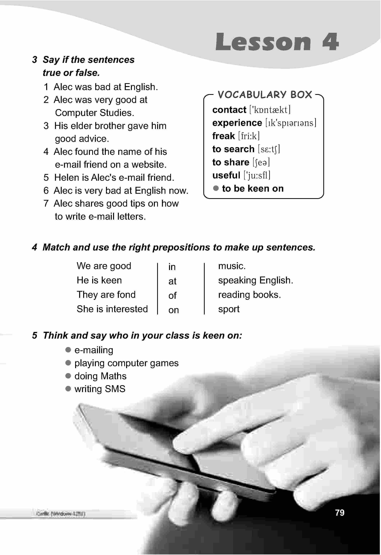 тема з англійської мови 5 клас - 0076