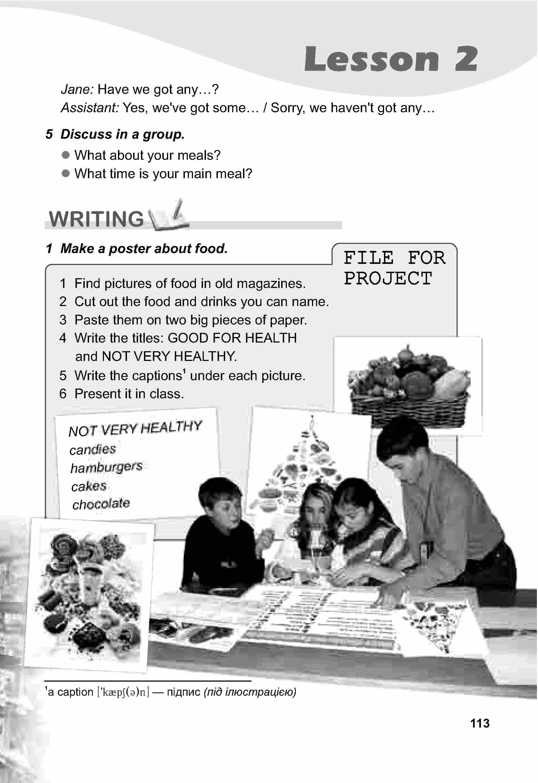 тема з англійської мови 5 клас - 0110