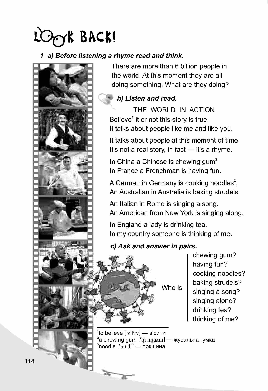 тема з англійської мови 5 клас - 0111