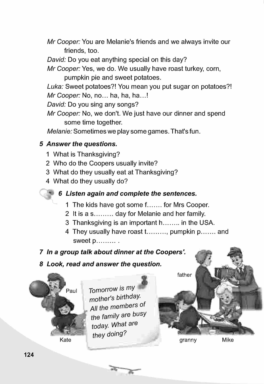 тема з англійської мови 5 клас - 0121