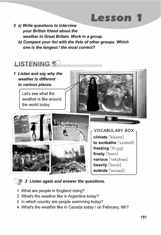 тема з англійської мови 5 клас - 0148